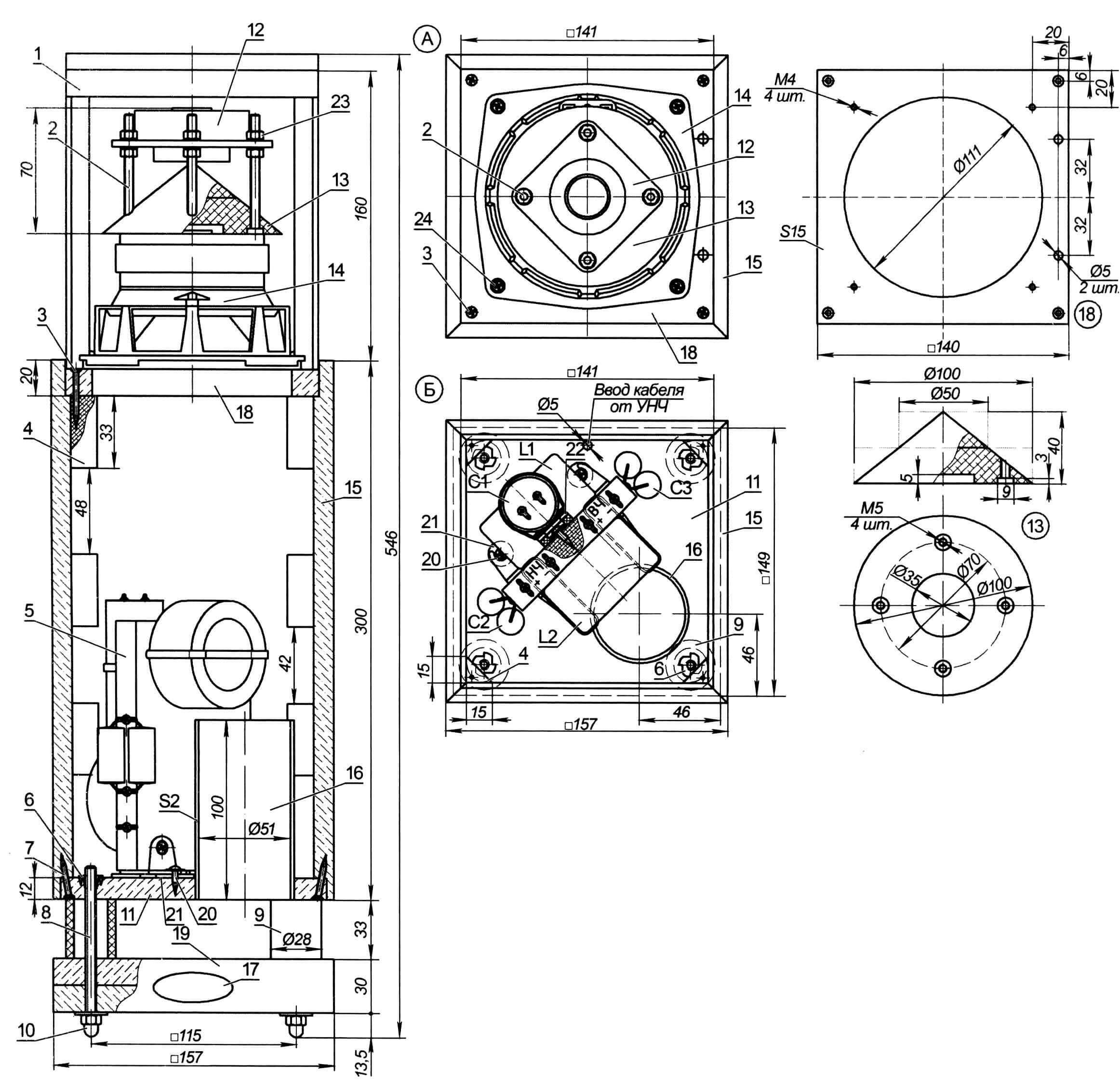 Акустическая система круговой направленности на базе 6АС-2: 1 - колпак; 2 - винт М5х60; 3 - саморез 3x20 (4 шт.); 4 - уголок (дерево, 12 шт.); 5 - кроссовер (блок частотных фильтров); 6 - гайка врезная М6 (4 шт.); 7 - саморез 3x20 (4 шт.); 8 - шпилька М6х90 (4 шт.); 9 - стойка (муфта полипропиленовая, 4 шт.); 10 - гайка колпачковая М6 и гайка (4 компл.); 11 - нижняя панель 149x149x12 мм (фанера); 12 - ВЧ-динамик ЗГД-2; 13-конус (лиственница); 14-НЧ-динамик 10ГД-34; 15-стенка колонки (фанера, S11 мм, 4 шт.); 16 - фазоинвертор; 17 - шильдик; 18 - верхняя панель 140x140x15 мм (фанера); 19 - подставка (фанера); 20 - саморез 4х 13 (4 шт); 21 - шайба (Ст., 4 шт.); 22 - площадка под винт крепления стяжек; 23 - гайка М5 и шайба (8 компл.); 24 - винт М4 и шайба (4 компл.). А - вид сверху со снятым колпаком; Б - вид сверху со снятой верхней панелью