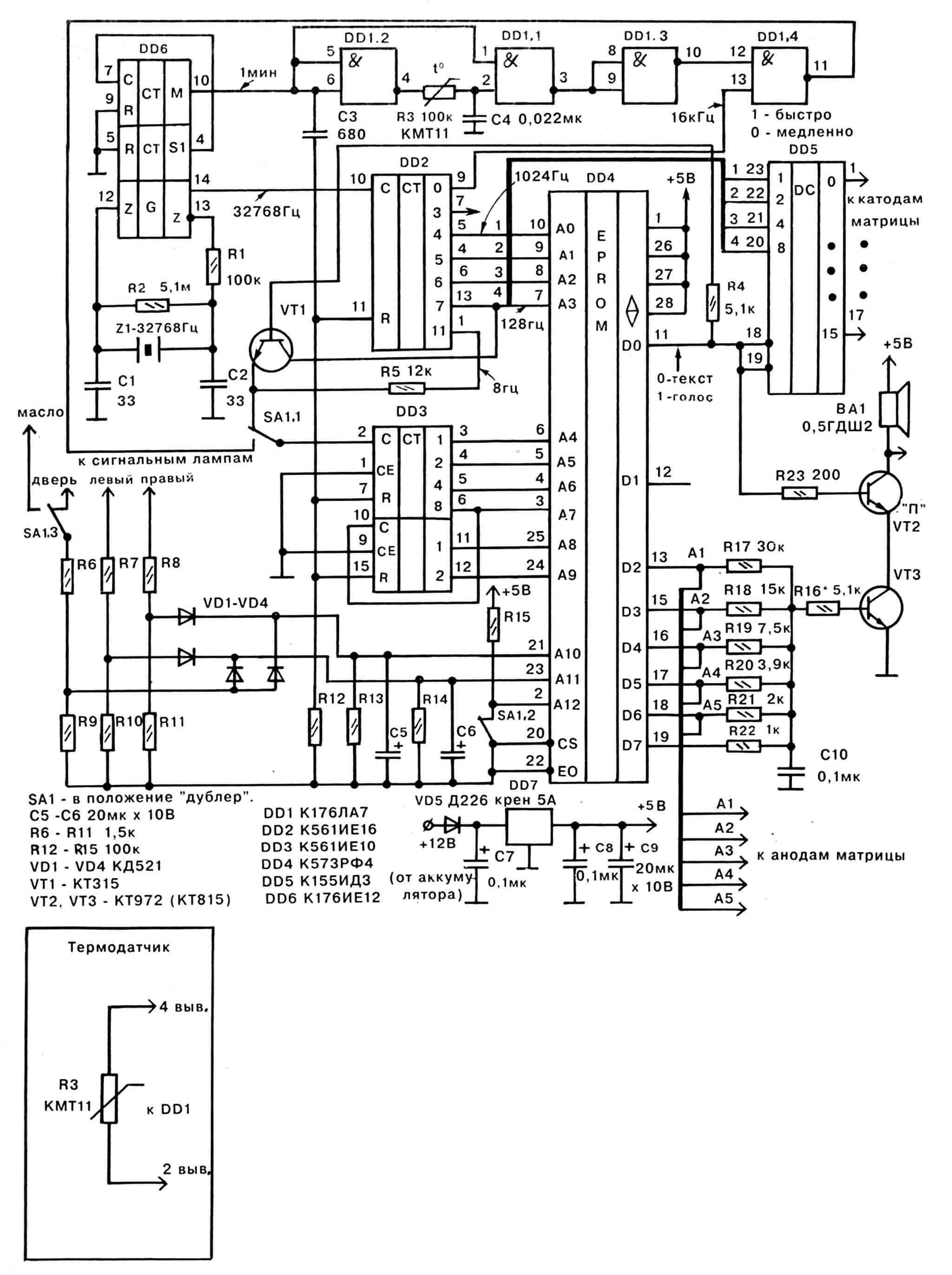 Принципиальная электрическая схема изготовленного микротабло-термометра с голосовым подтверждением информации.