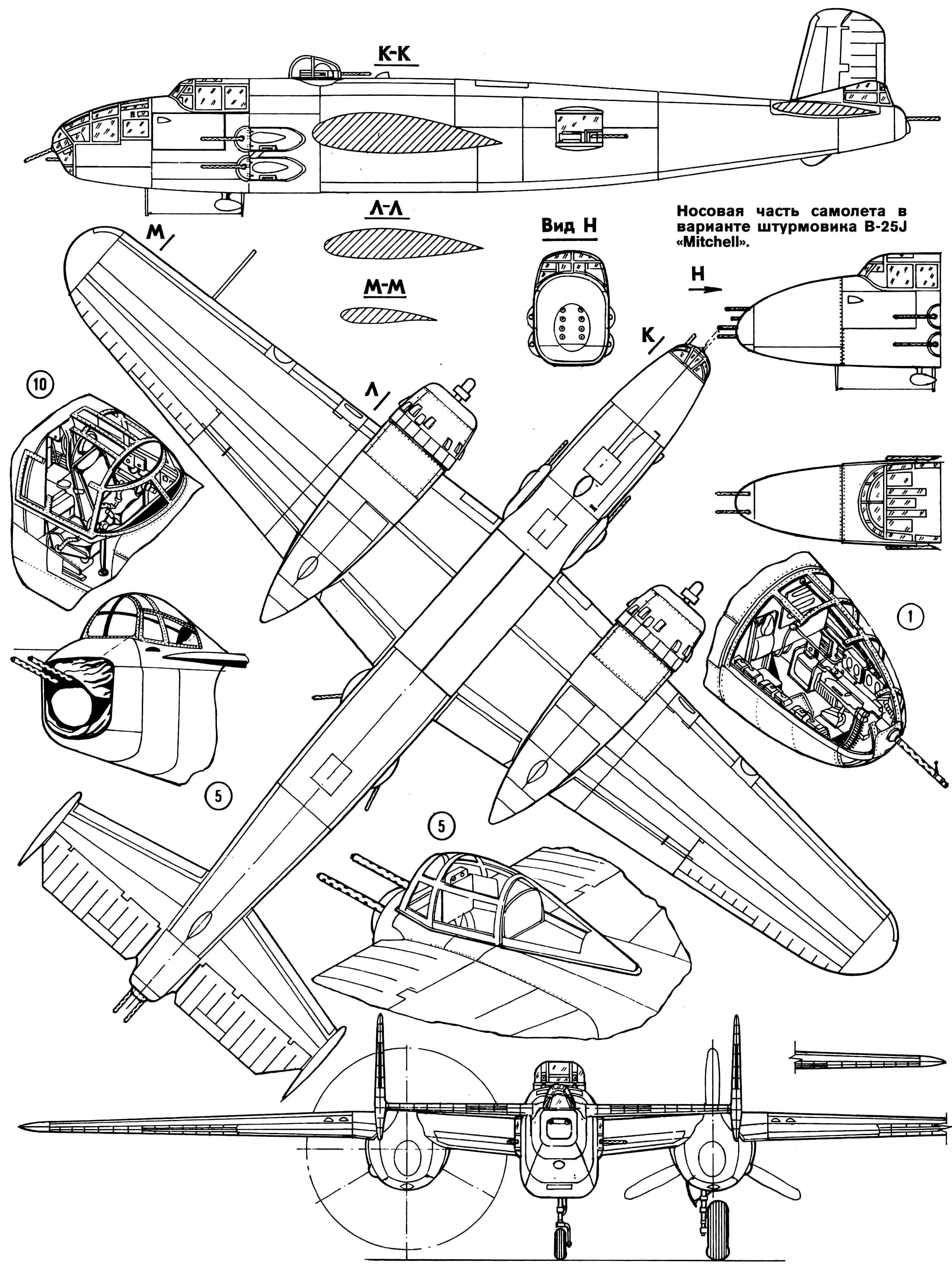 Бомбардировщик B-25J: 1 — кабина штурмана, 2 — двигатель, 3 — верхняя стрелковая башня, 4 — бортовая стрелковая установка, 5 — хвостовая стрелковая установка, 6 — основная стойка шасси, 7 — носовая стойка шасси, 8 — бортовая неподвижная установка пулеметов, 9 — обтекатель антенны радиокомпаса, 10 — кабина пилотов.