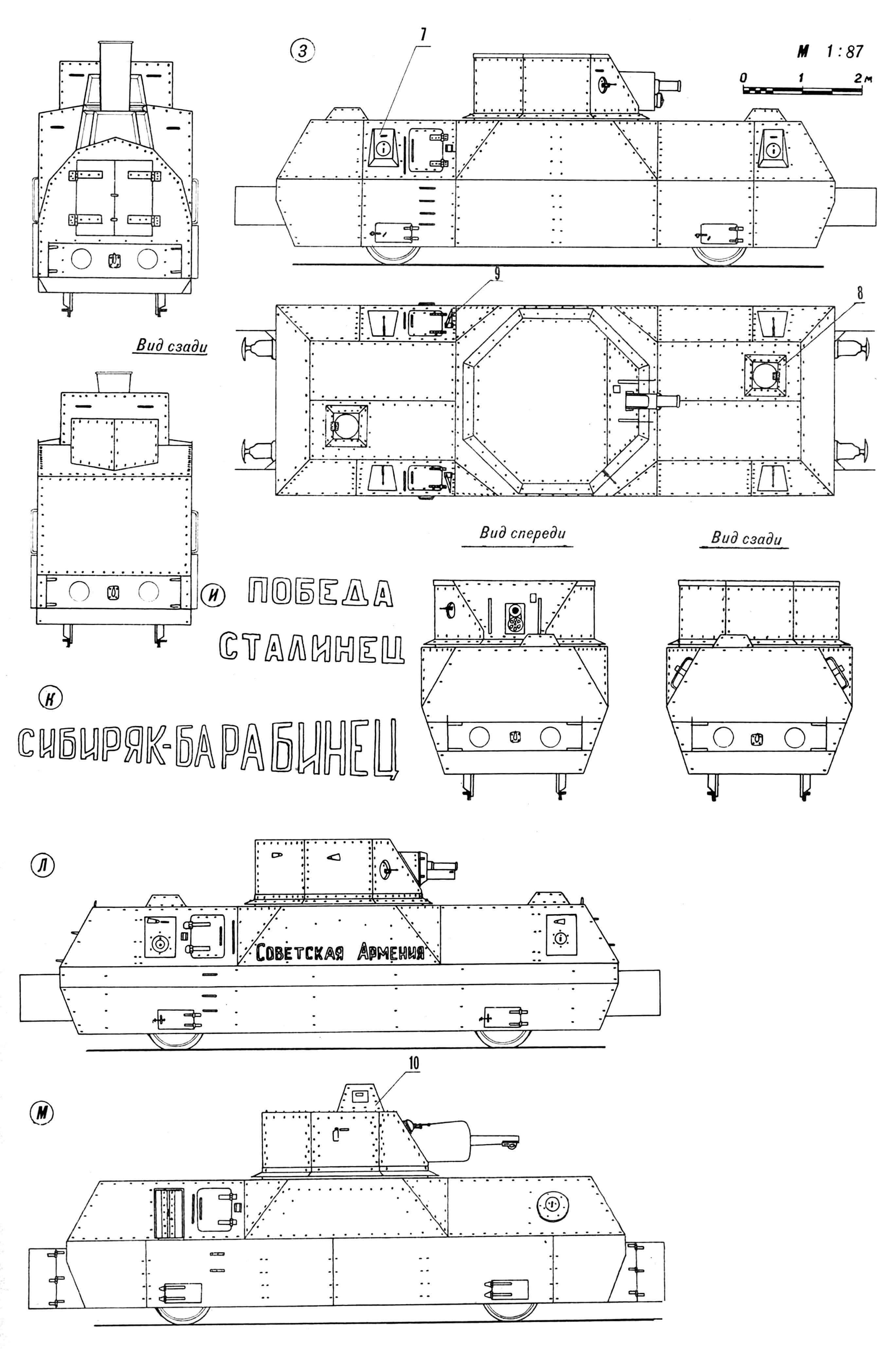 Бронепоезд типа ОБ-3: 1 — бронировка свистка паровоза, 2 — броневая будка командира бронепоезда, 3 — башня для установки зенитного пулемета, 4 — бронировка цилиндра паровоза, 5 — наблюдательный люк, 6 — радиорубка, 7 — бортовая пулеметная установка, 8 — верхний люк для посадки экипажа, 9 — дверной упор, 10 - броневая башенка командира бронеплощадки. А — паровоз типового бронирования бронепоездов ОБ-3. Б — площадка бронепоезда № 704 «Лунинец» с 76-мм зенитной пушкой обр. 1915 г. В — варианты бронировки цилиндров паровоза. Г — площадка бронепоезда «Комсомол Чувашии» с 76-мм зенитным орудием обр. 1915 г. Д — вариант установки 76-мм полевой пушки Ф-22. Е — модернизированная трофейная бронеплощадка ОБ-3 из состава германского бронепоезда Panzerzug 30 [Pz, Zug № 30]. Ж — варианты броневых будок командира поезда. 3 — площадка бронепоезда № 638 «Победа» с 76-мм полевой пушкой обр. 1902 г. И,К — варианты размещения подписей на тендере бронепаровоза. Л — площадка бронепоезда № 701 «Советская Армения» с 76-мм танковой пушкой КТ-28. М — площадка бронепоезда «Южноуральский железнодорожник» с 75-мм полевой французской пушкой обр. 1898 г.