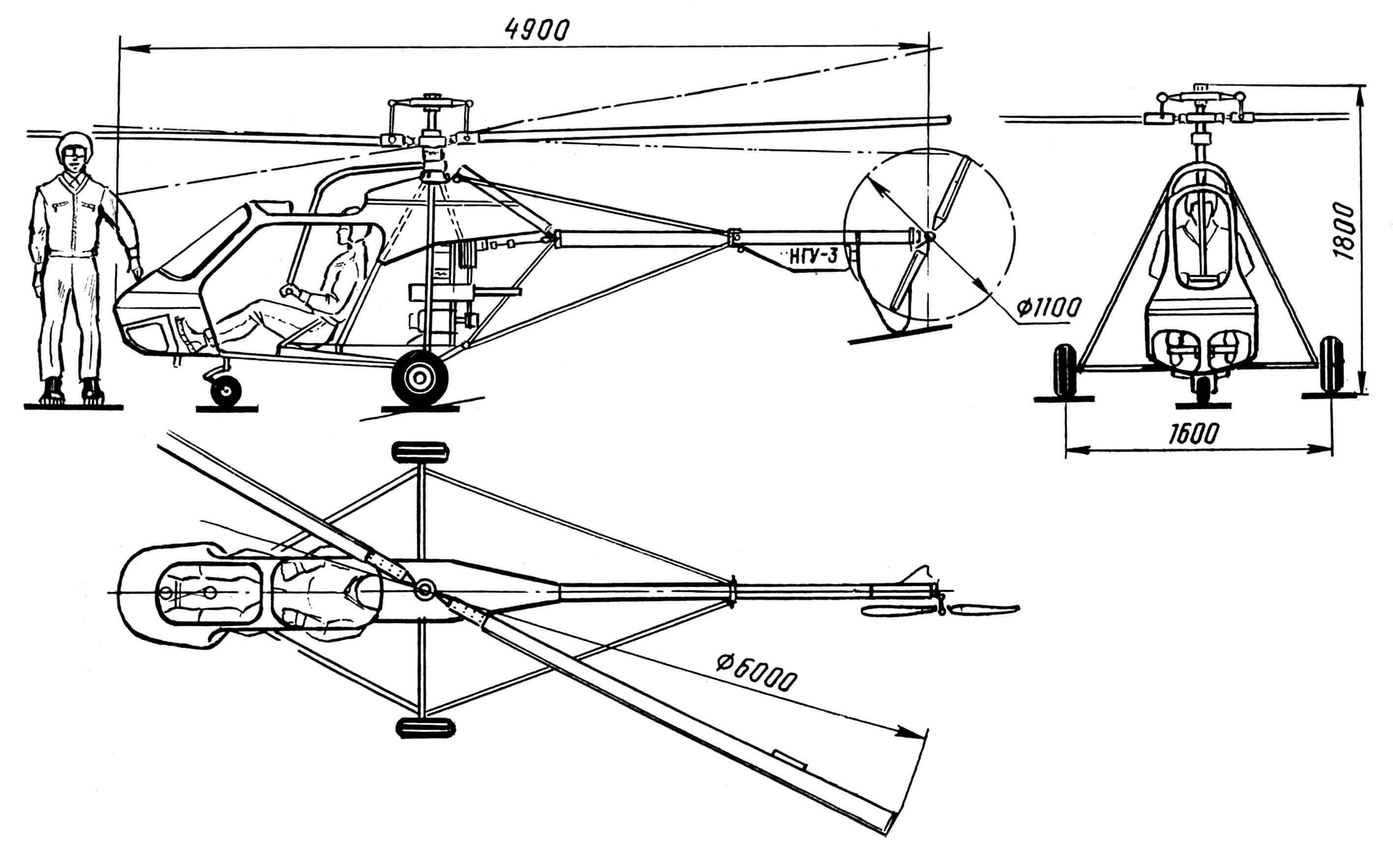 Рис. 1. Вертолет-тренажер НГУ-3.