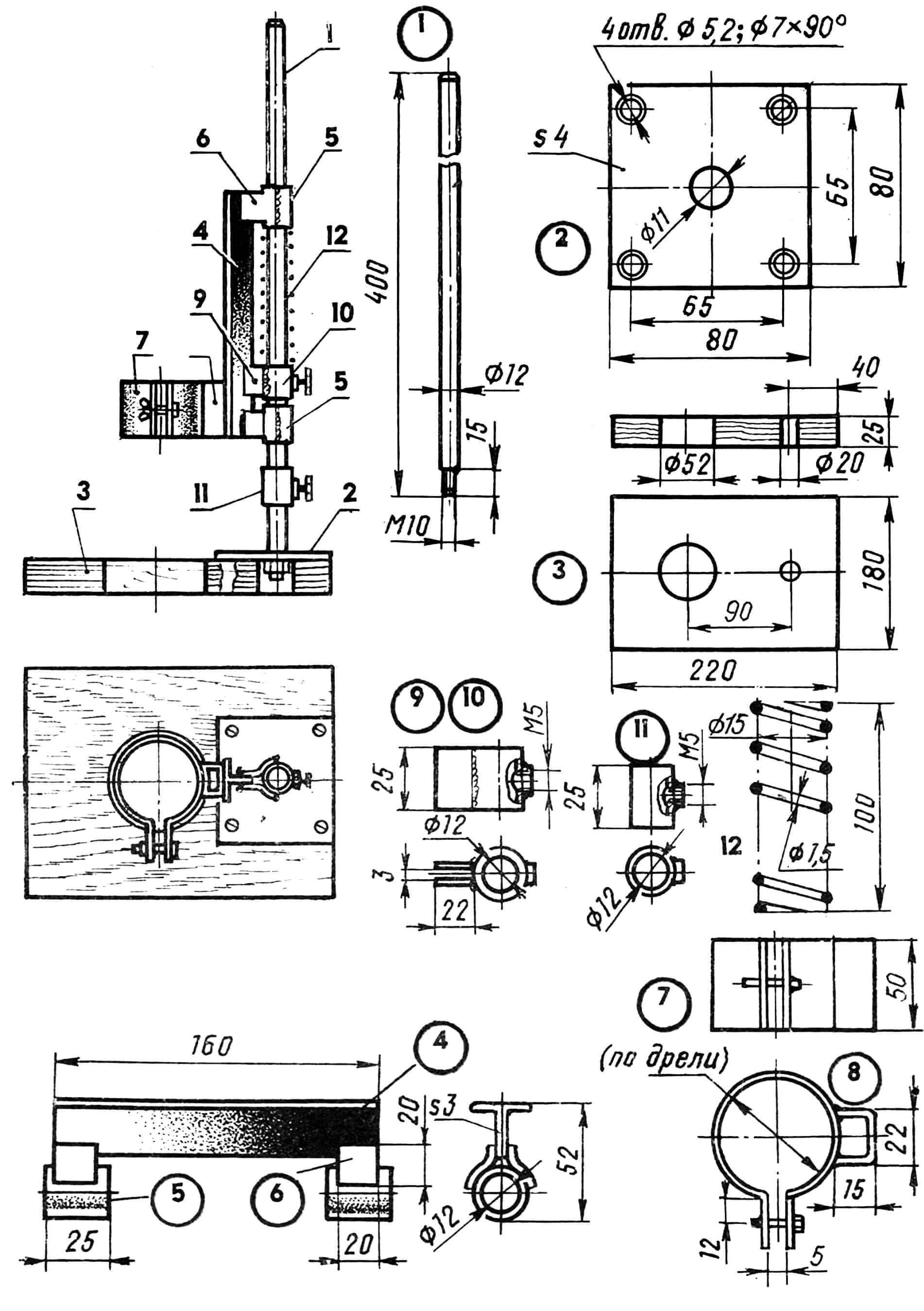 Сверлильный станок из дрели: 1 — штанга, 2 — пластина-подпятник, 3 — основание, 4 — Т-образный профиль кронштейна, 5 — втулки кронштейна, 6 — пластины втулки, 7 — хомут, 8 — проставка хомута, 9 — пластины направляющей втулки, 10 — направляющая втулка, 11 — втулка-ограничитель, 12 — возвратная пружина.