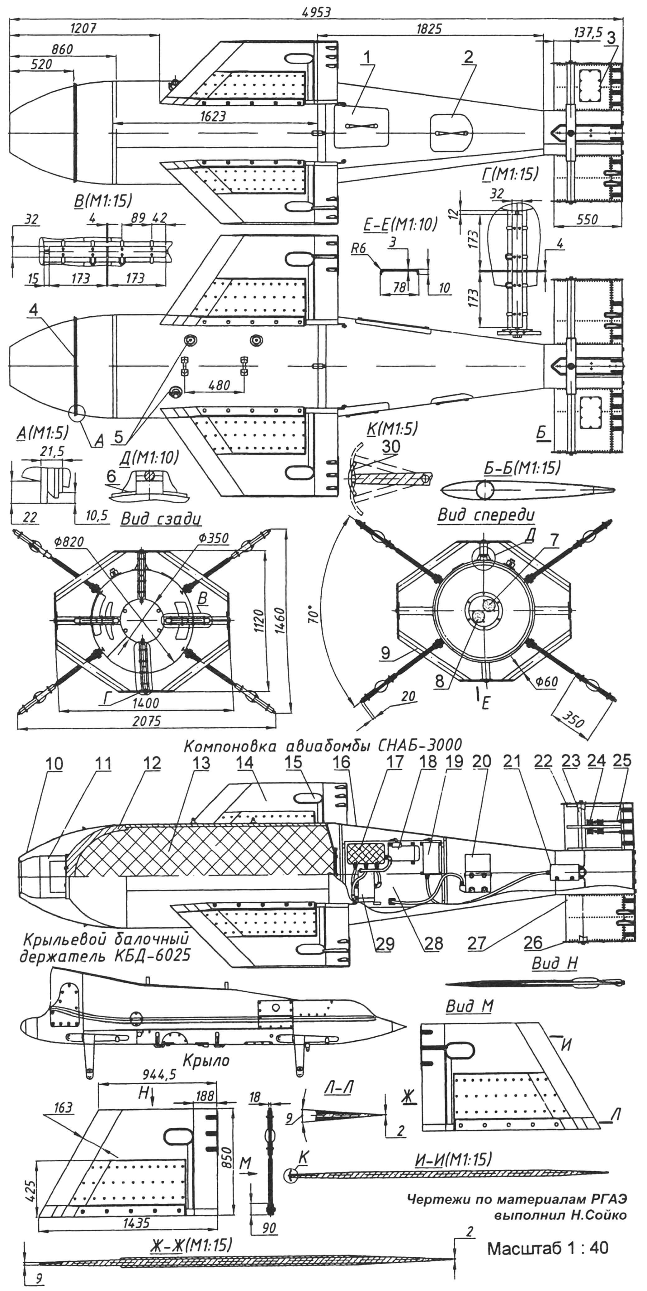 Самонаводящан авиабомба СНАБ-3000 «Краб»: