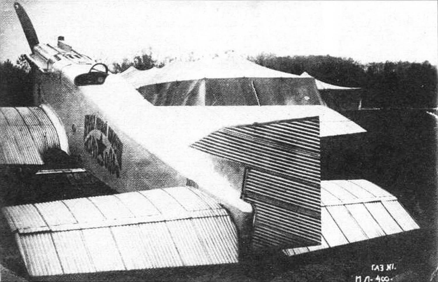 Второй опытный экземпляр ИЛ-400б отличался гофрированной обшивкой крыла и хвостового оперения