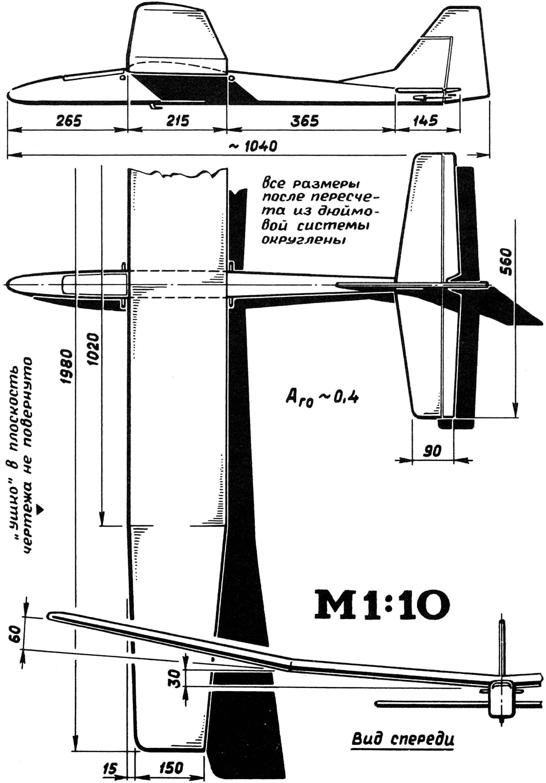 Рис. 1. Основные геометрические параметры модели планера.