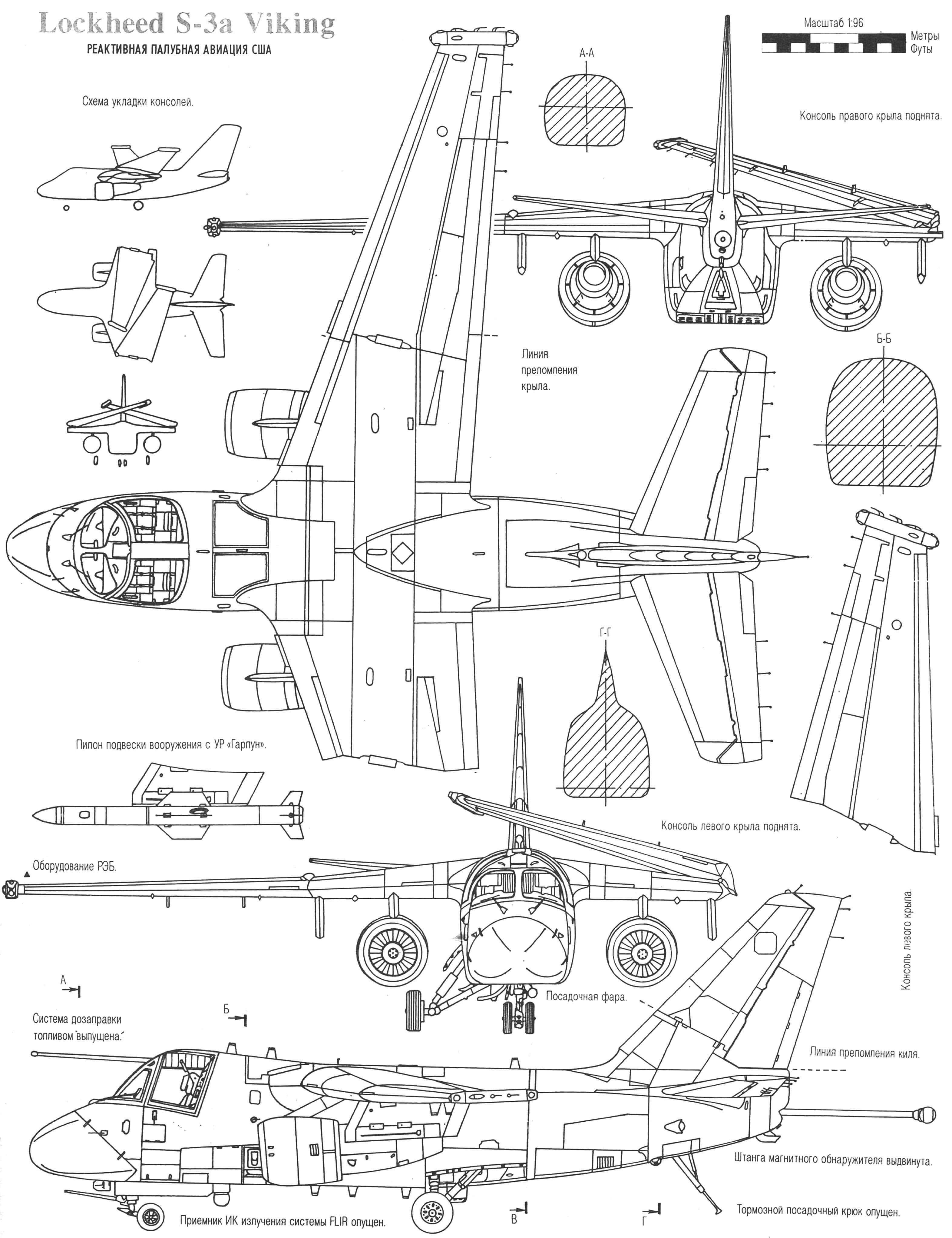 Lockheed S-За Viking