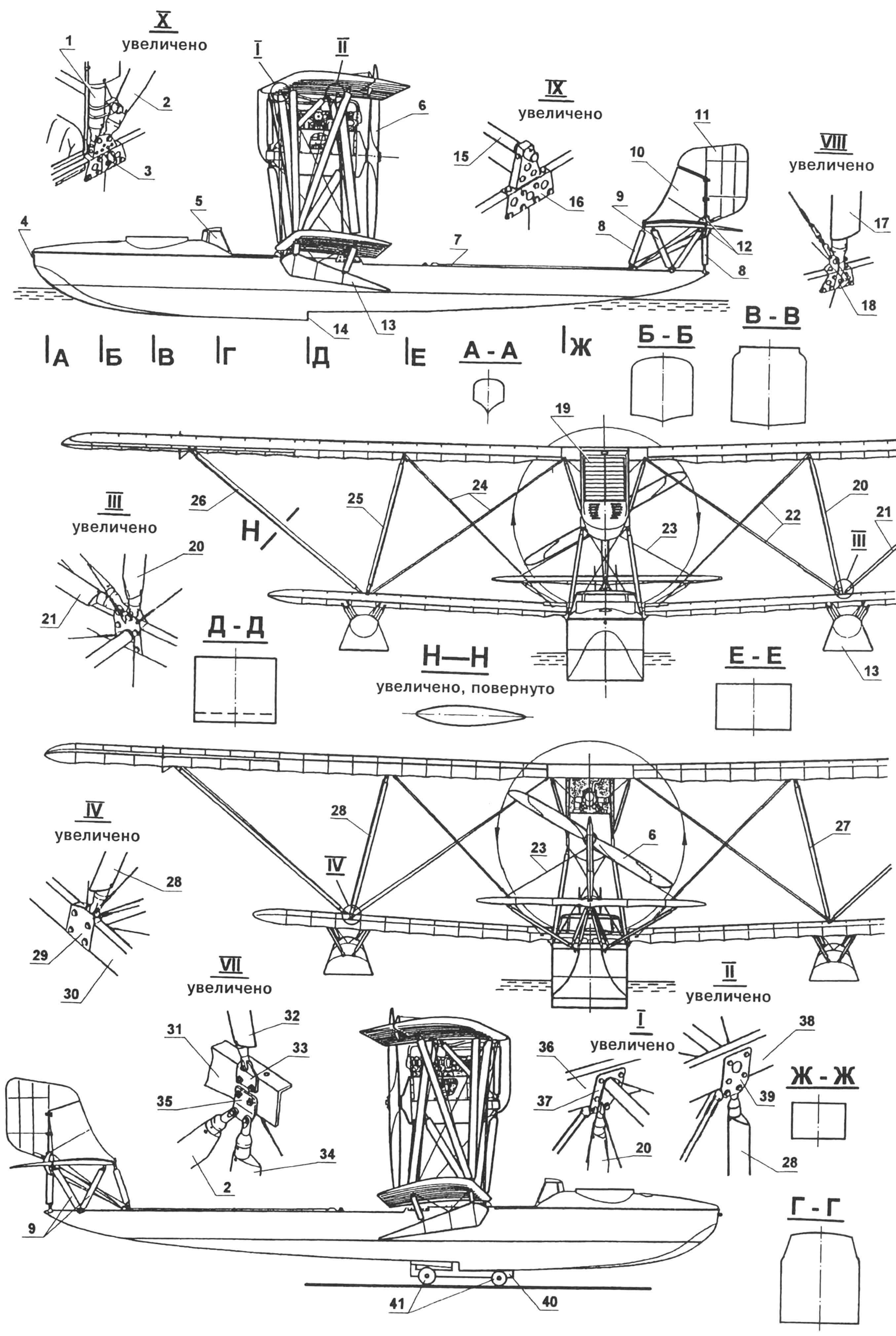 Летающая лодка Ras Getta