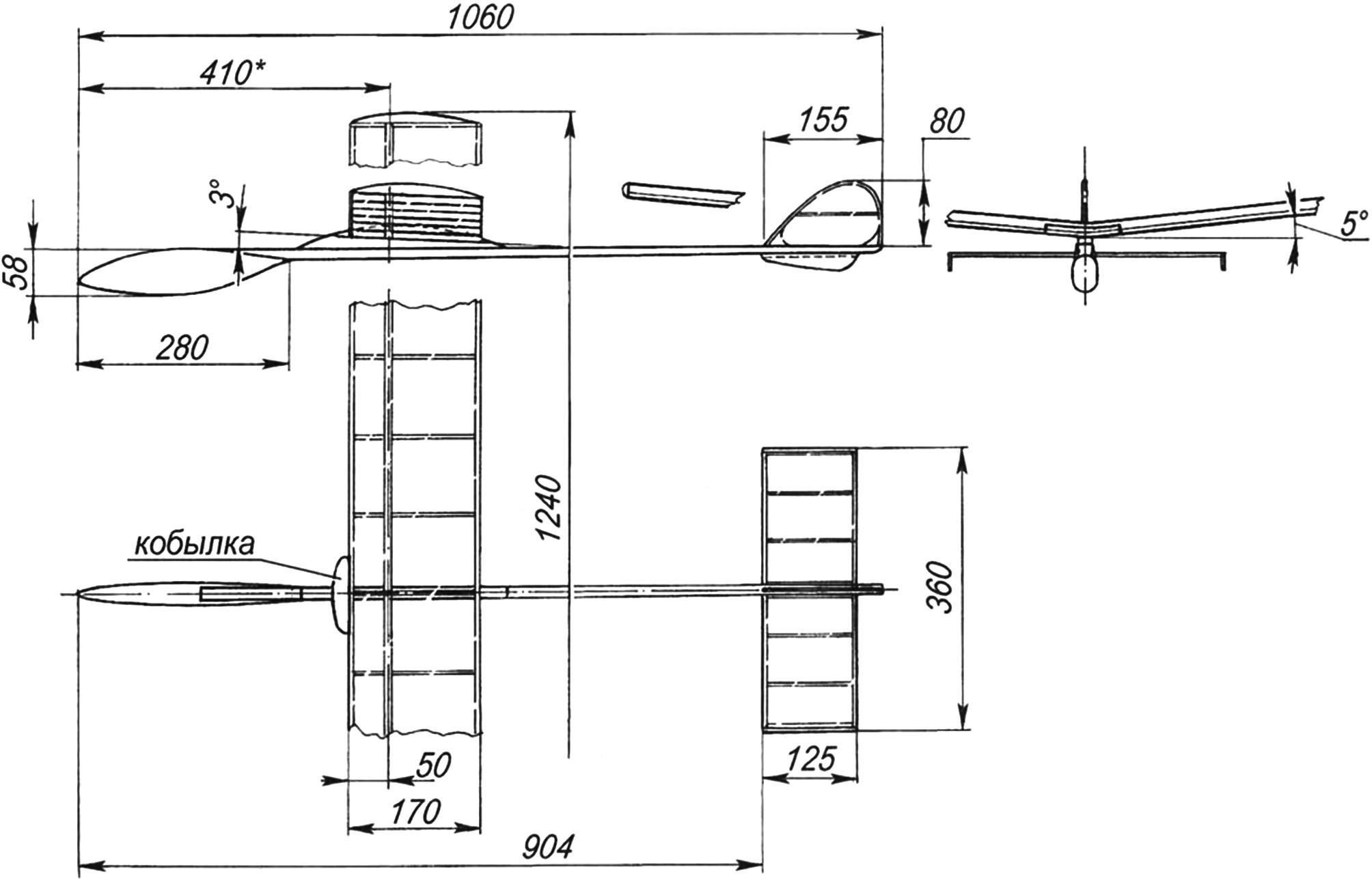 Геометрическая схема схематической модели планера улучшенной конструкции (размер со знаком* уточняется в процессе отладки модели)