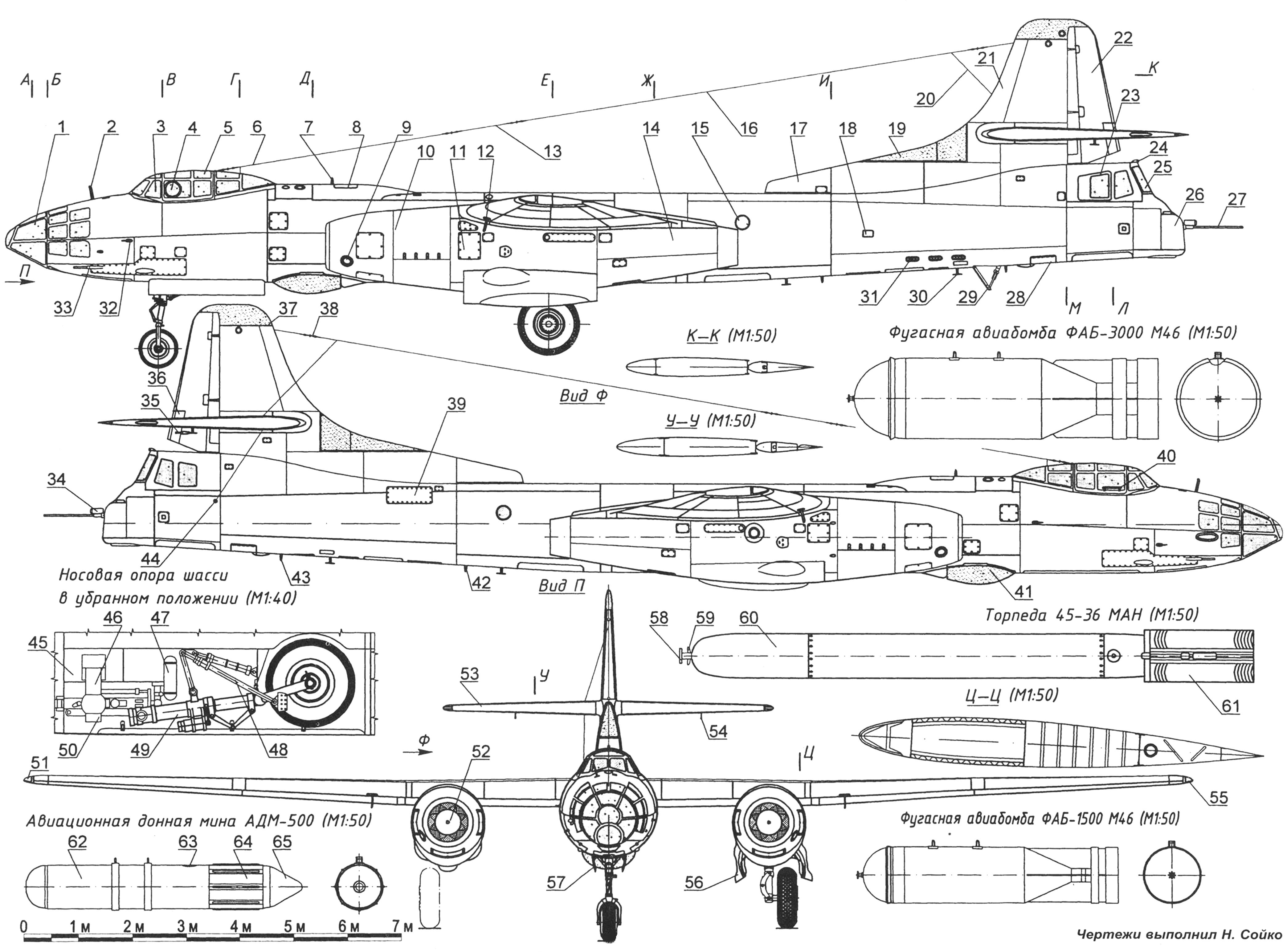 Бомбардировщик-торпедоносец Ту-14Т