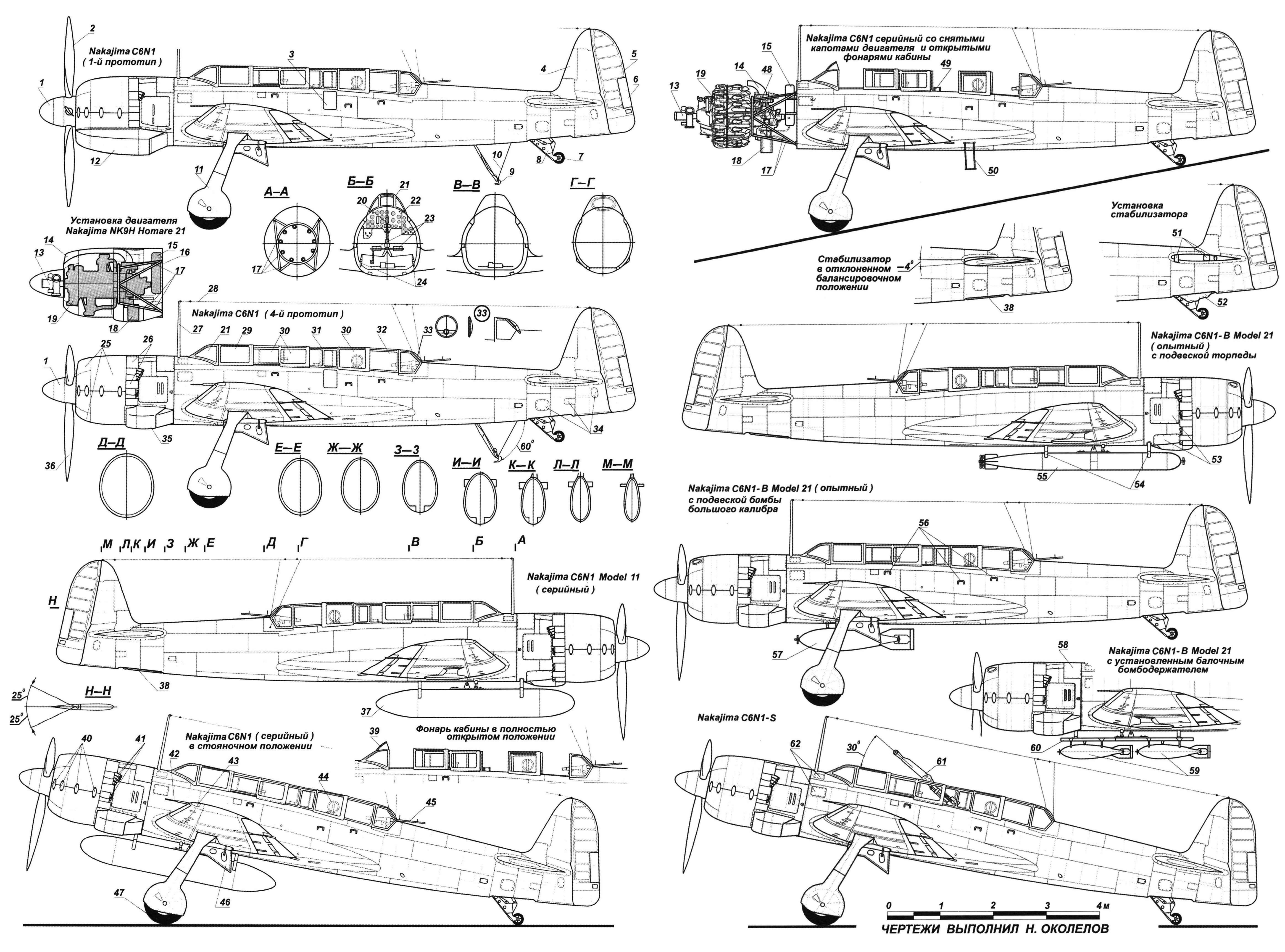 Скоростной самолет C6N SAIUN:Скоростной самолет C6N SAIUN: