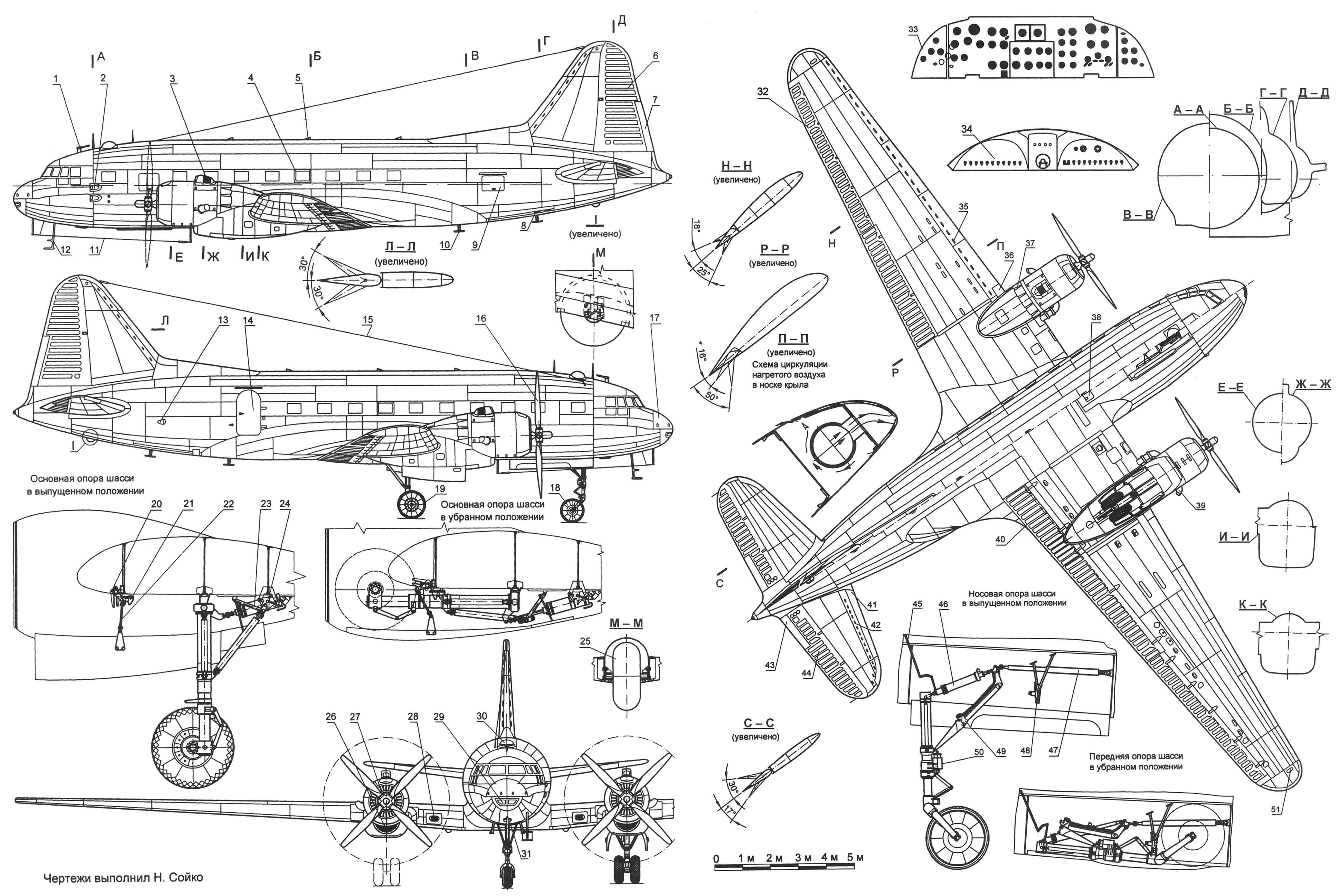 Пассажирский самолет Ил-12