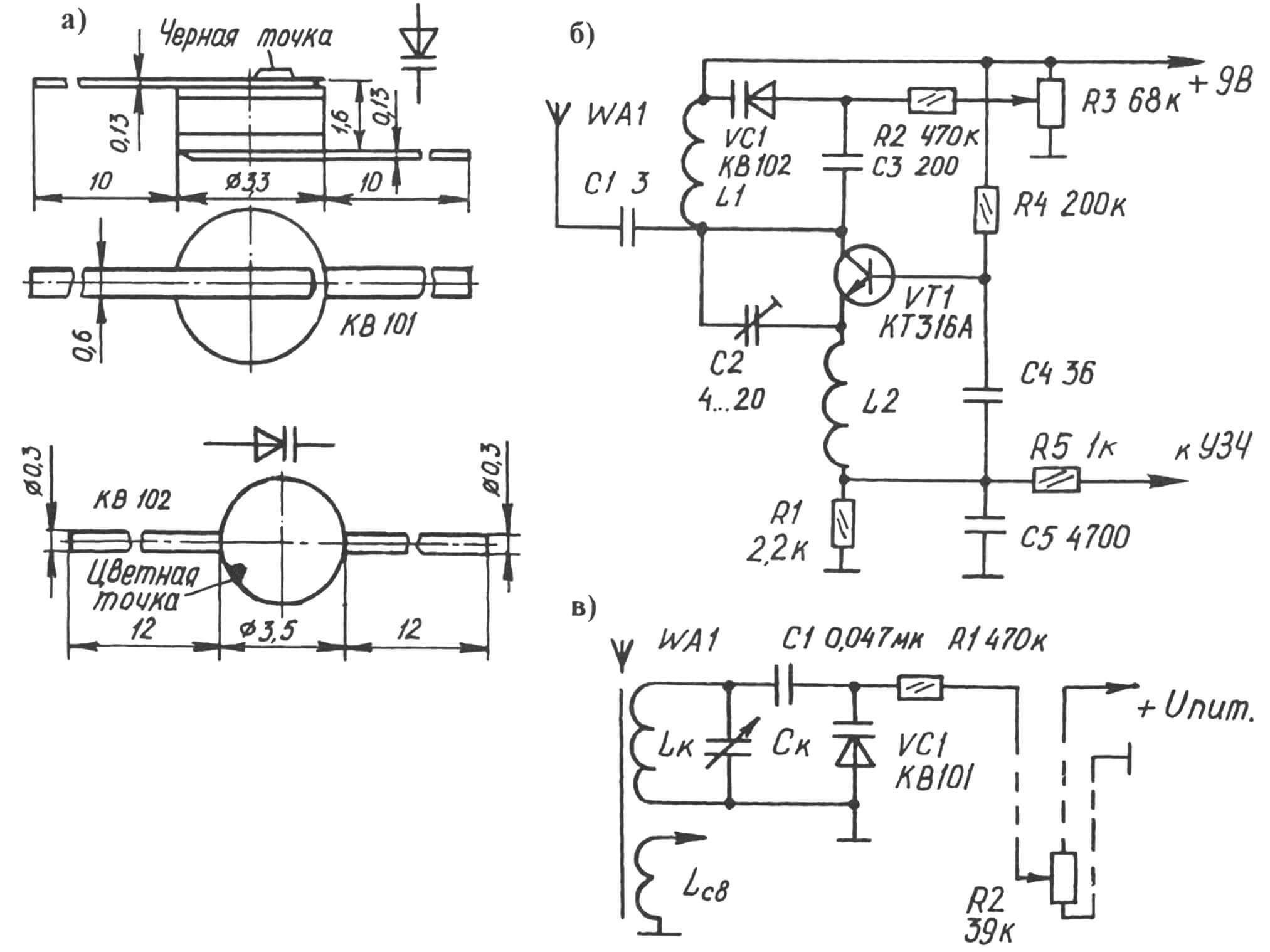 """Рис. 2. Варикапы КВ102, КВ101 (а); типовая схема включения первого из них в контур с регулированием """"электронной"""" емкости (б) и пример дистанционного управления вторым, выступающим в роли ЭКПЕ (в)"""