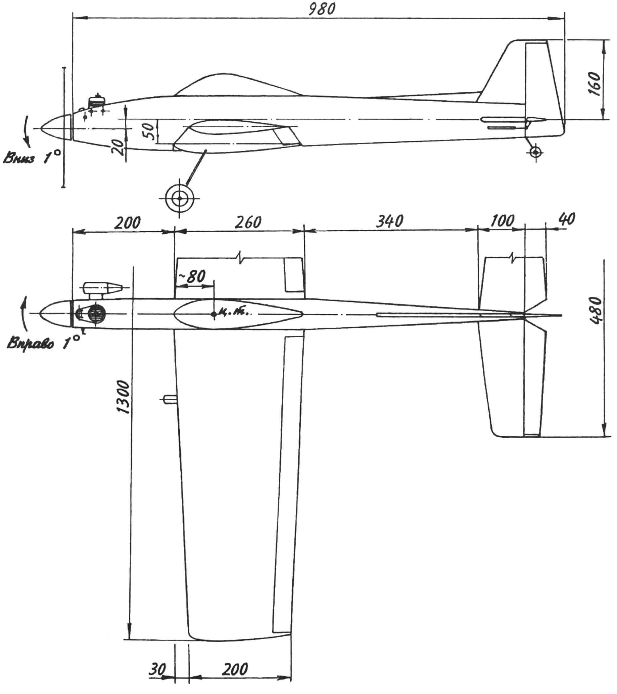 Геометрическая схема радиоуправляемой тренировочной модели самолета