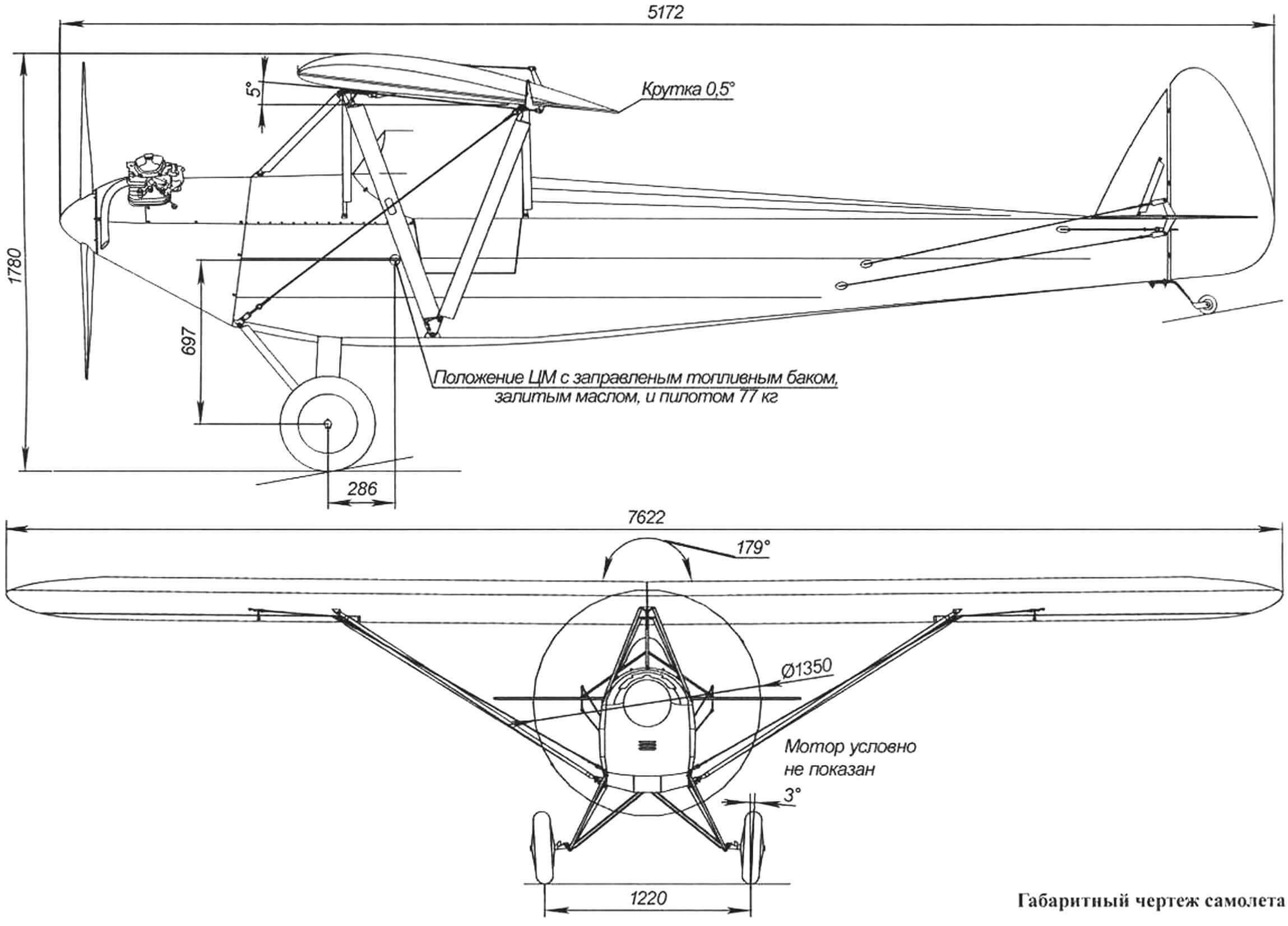 Габаритный чертеж самолета