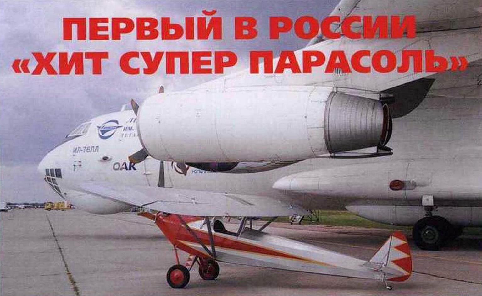ПЕРВЫЙ В РОССИИ «ХИТ СУПЕР ПАРАСОЛЬ»