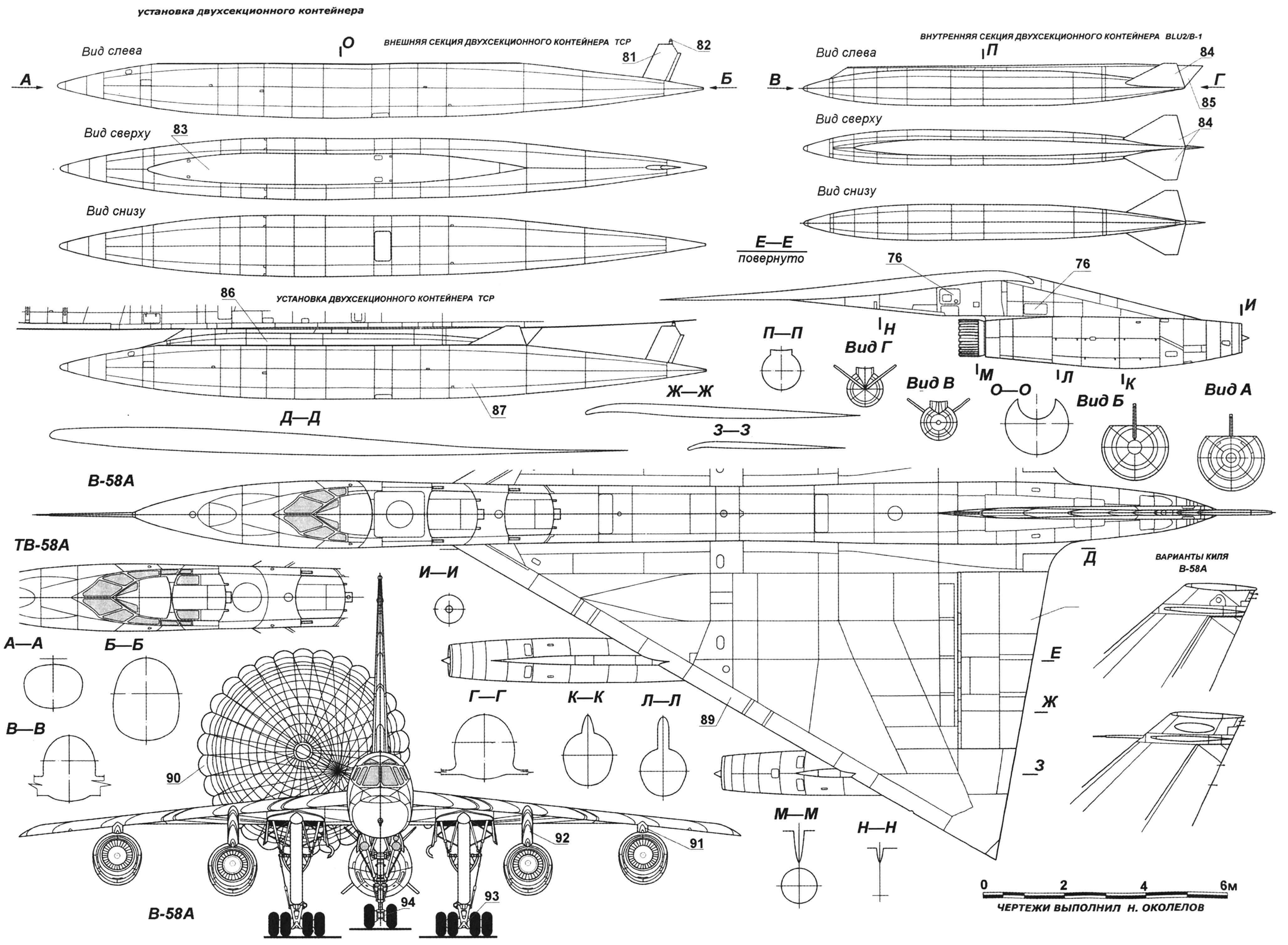 Сверхзвуковой стратегический бомбардировщик Convair В-58 Hustler