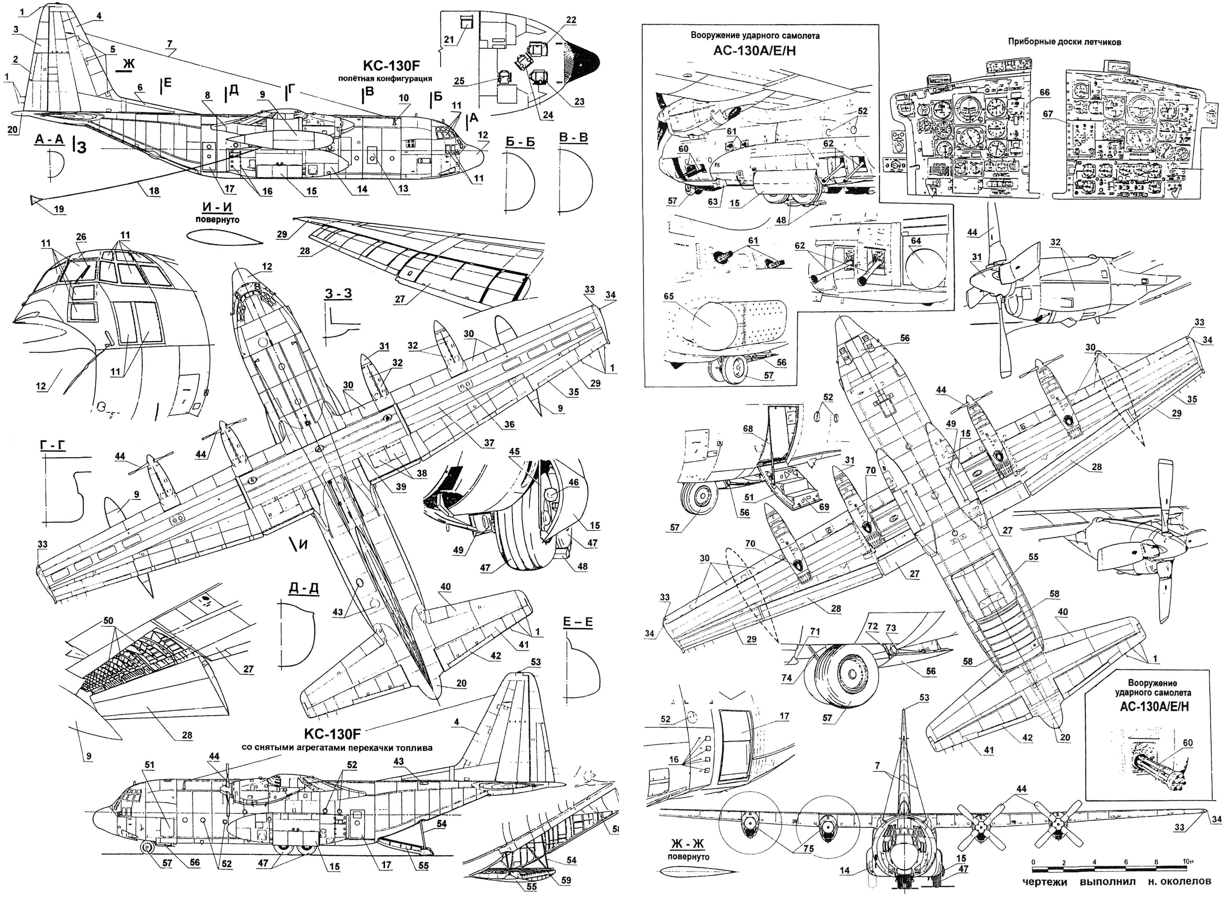 Самолет KC-130F Hercules