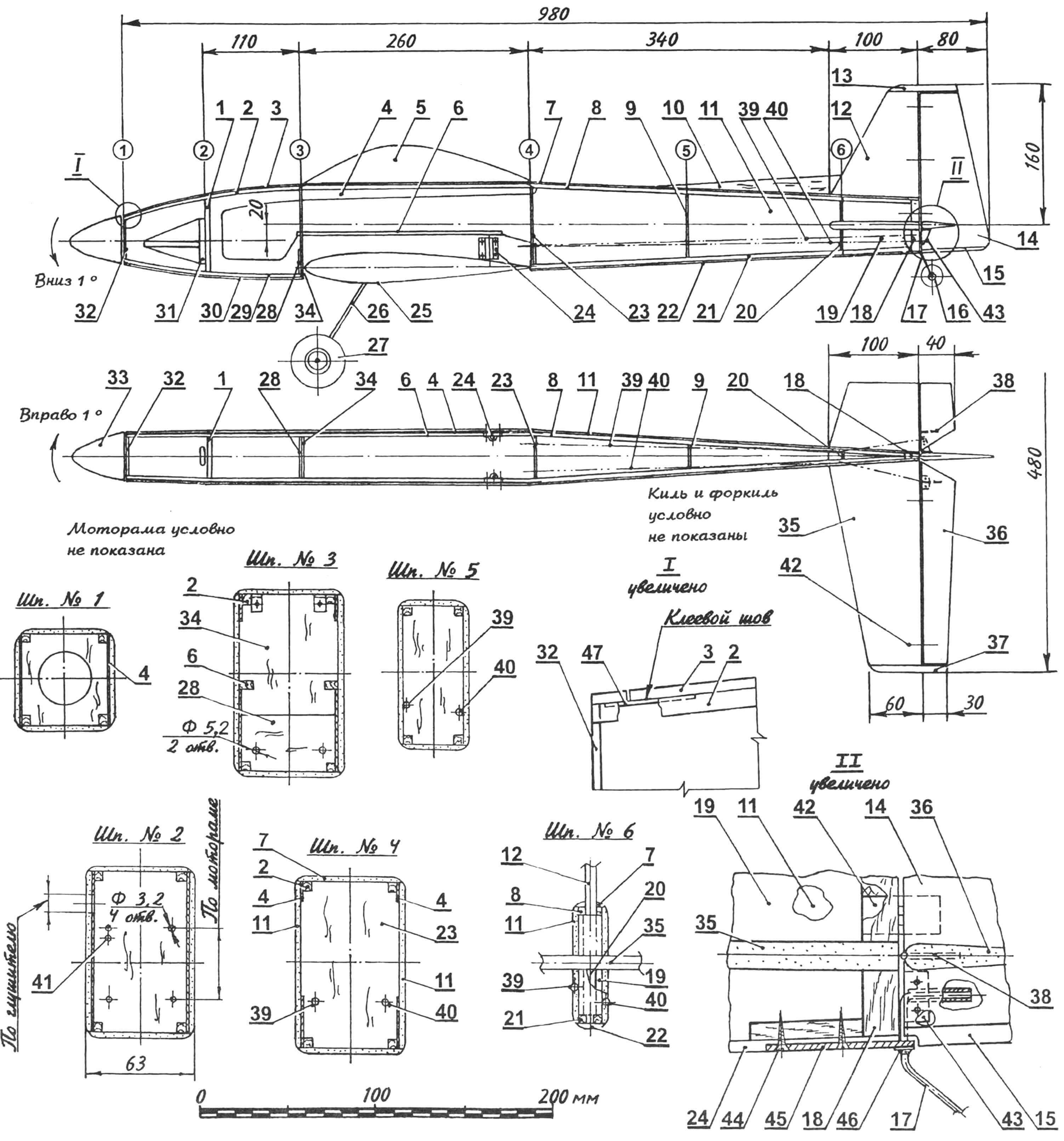 Фюзеляж радиоуправляемой тренировочной модели самолета