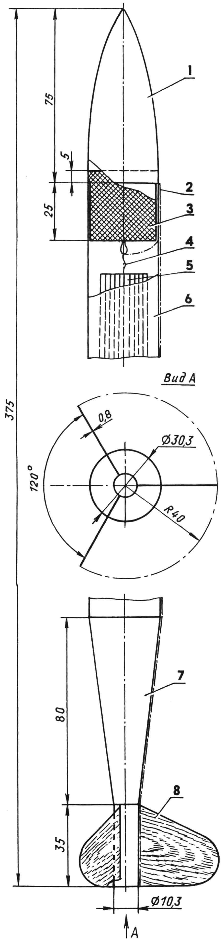 Модель ракеты класса S6A