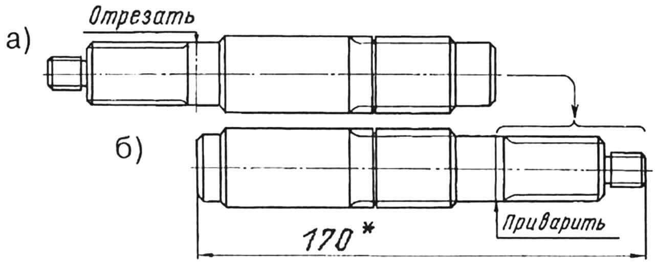Схема переделки в раздаточной коробке вала привода переднего моста (а - исходный вал; б - переделанный вал)
