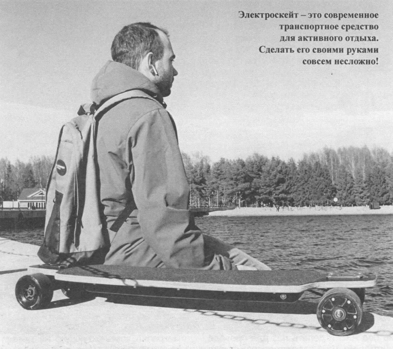 Электроскейт - это современное транспортное средство для активного отдыха. Сделать его своими руками совсем несложно!