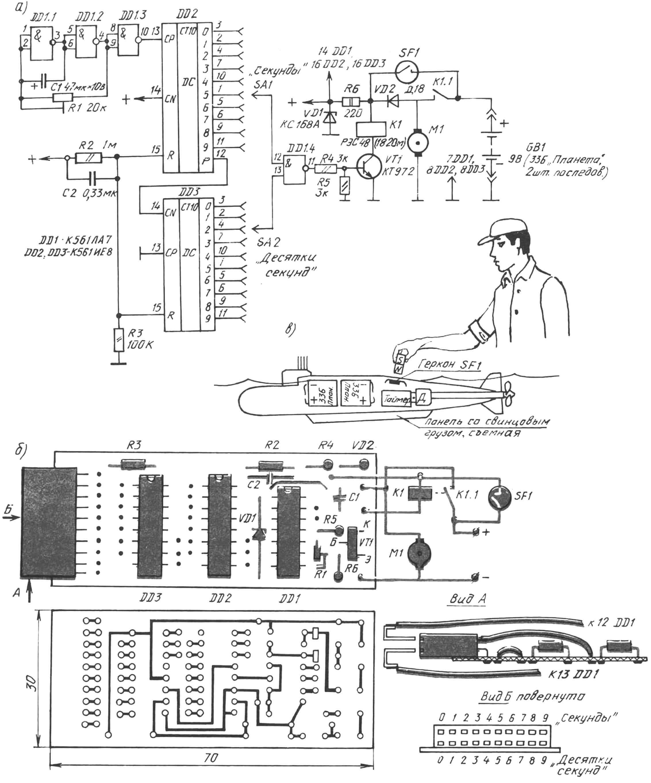 Рис. 1. Принципиальная электрическая схема (а), топология печатной платы (б) и способ запуска таймера на модели подводной лодки (в)