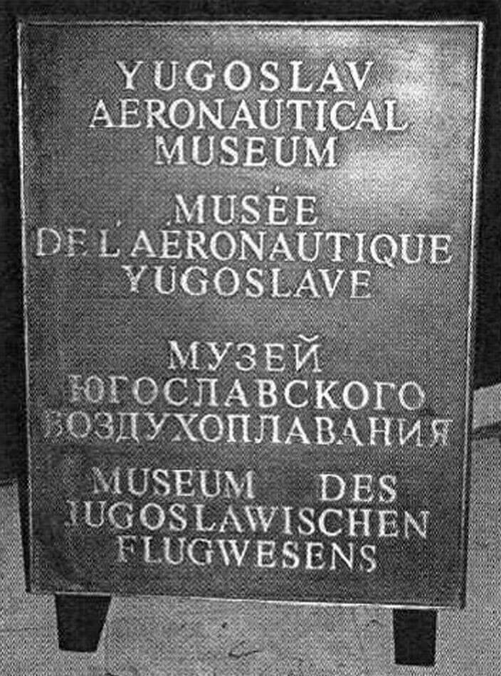 История югославской авиации, как и многих стран мира, начиналась с воздухоплавания, что отражено в названии музея