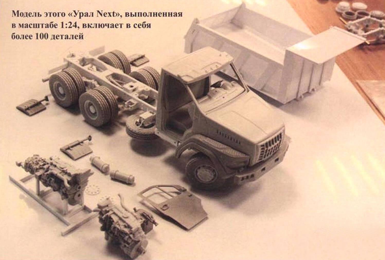 Модель этого «Урал Next», выполненная в масштабе 1:24, включает в себя более 100 деталей