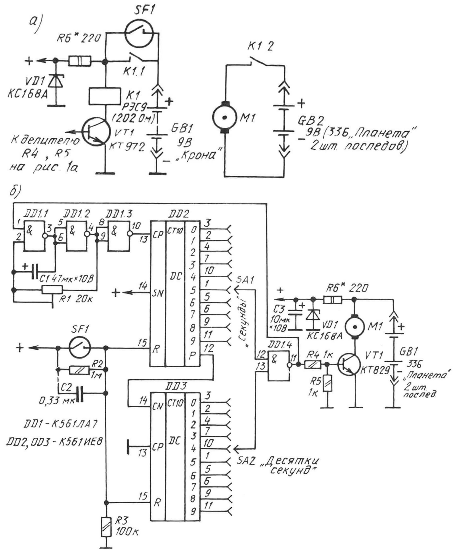 Рис. 3. Варианты установки кнопки запуска (а) на модели судна и автопилота (б) для удержания подводной лодки на перископной глубине