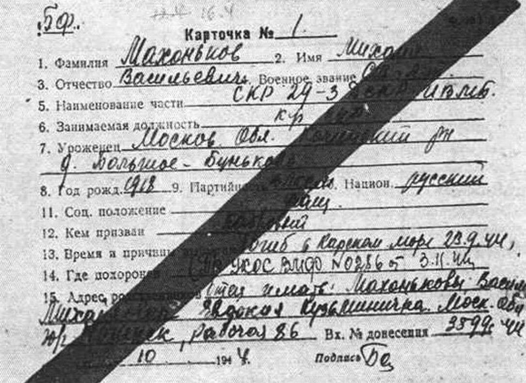 Документ о гибели старшего лейтенанта М.В. Махонькова