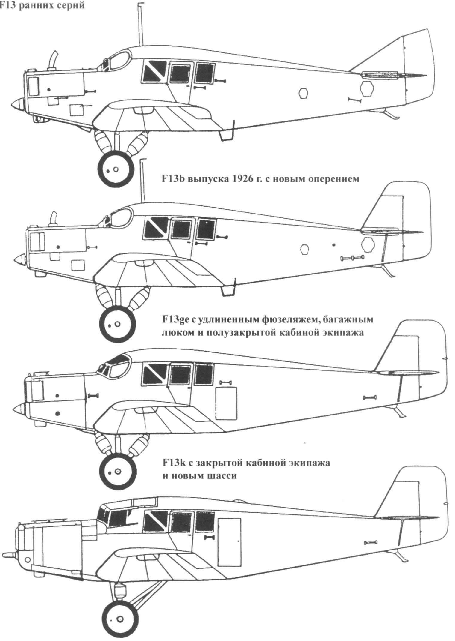 F13 ранних серий