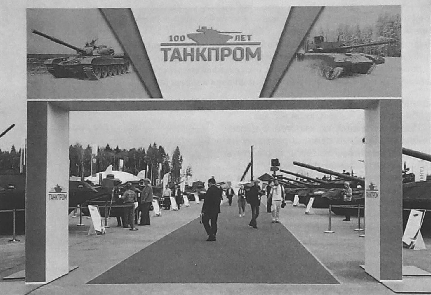 Большой интерес у посетителей выставки вызвала специальная экспозиция, посвященная 100-летню отечественной танковой промышленности