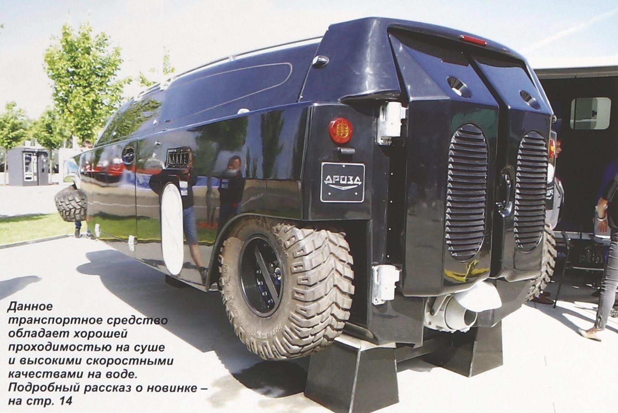 Данное транспортное средство обладает хорошей проходимостью на суше и высокими скоростными качествами на воде.