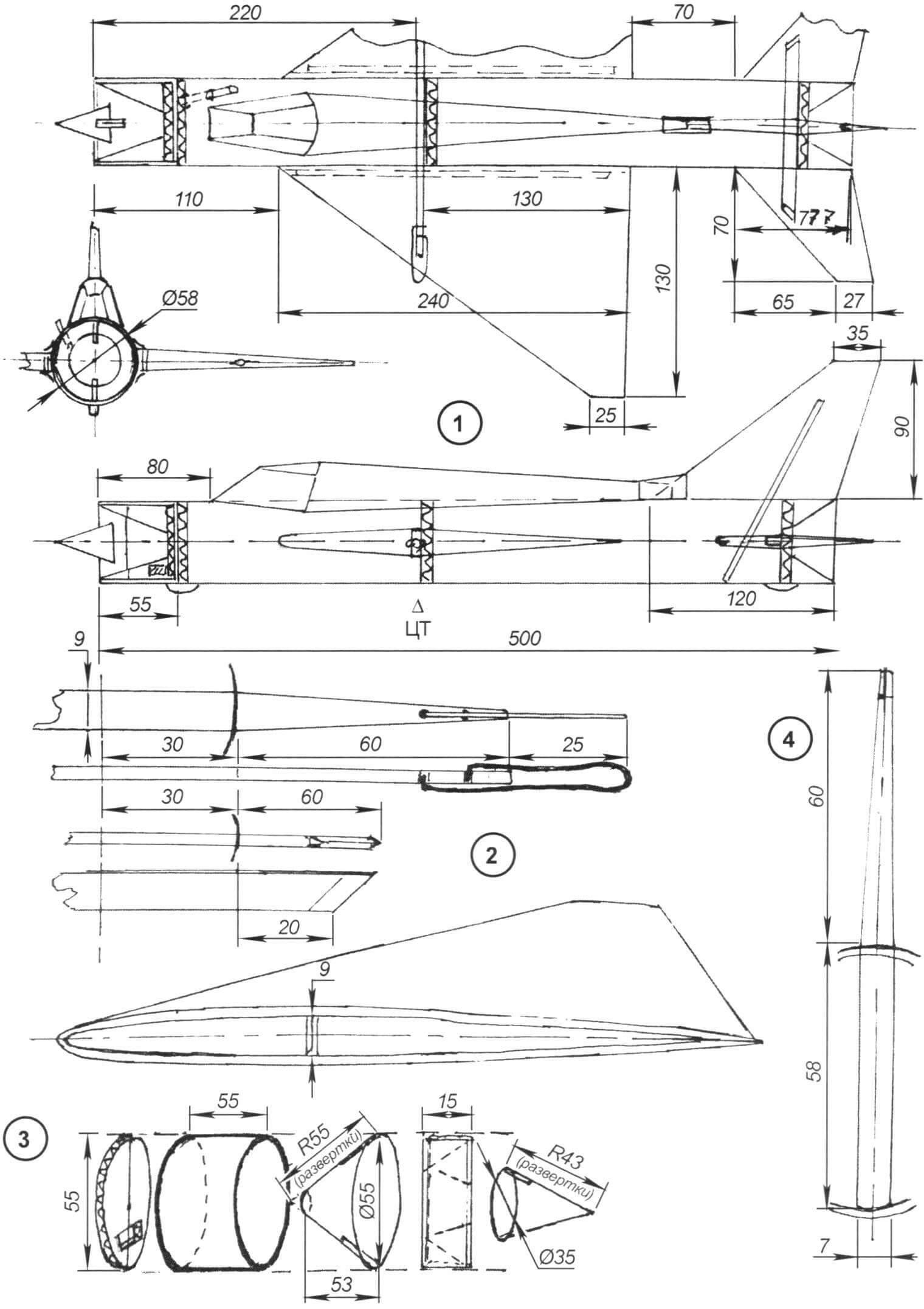 Основные элементы учебнотренировочной кордовой модели