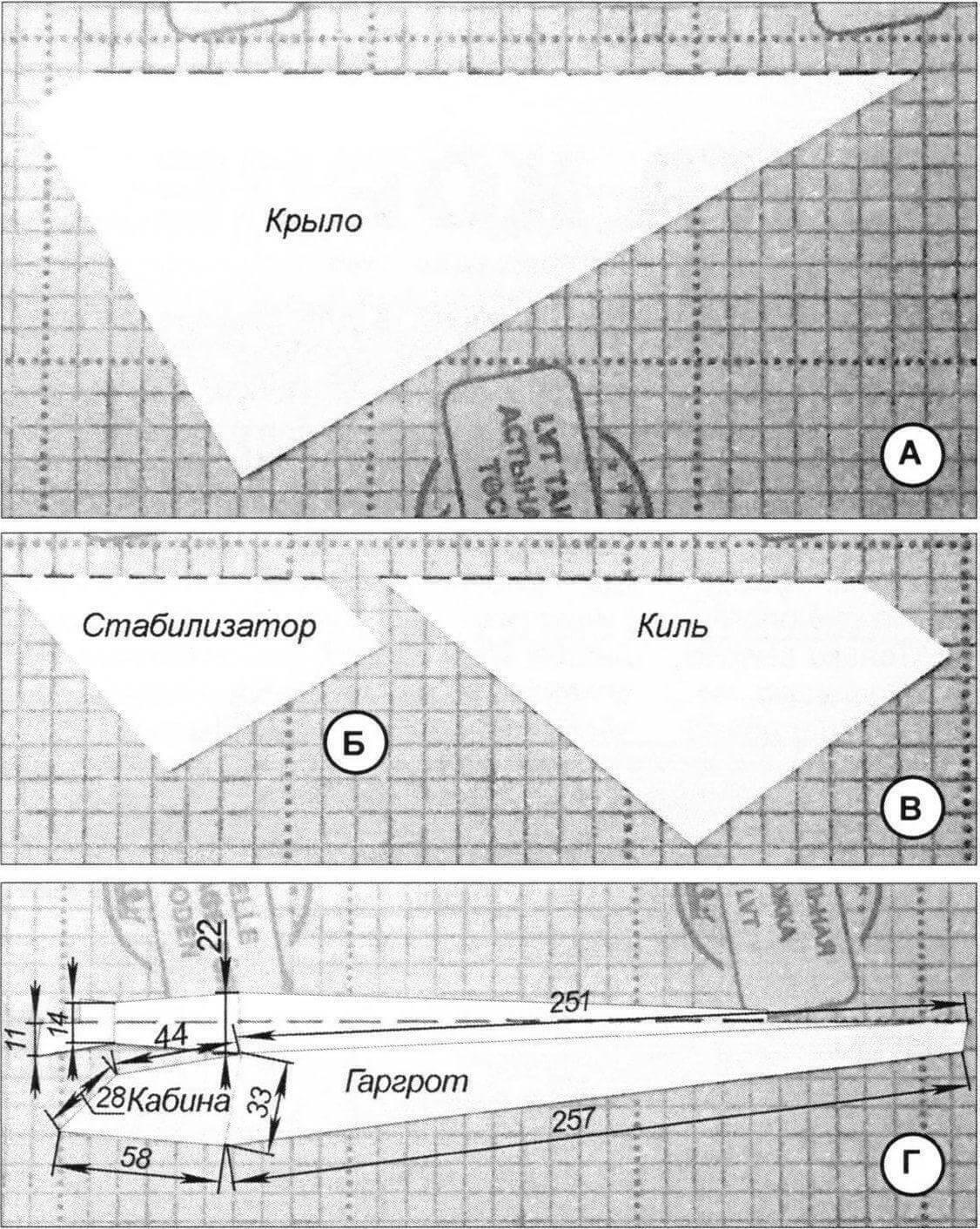Готовим выкройки шаблонов крыла (А), стабилизатора (Б), киля (В) и гаргрота (Г)