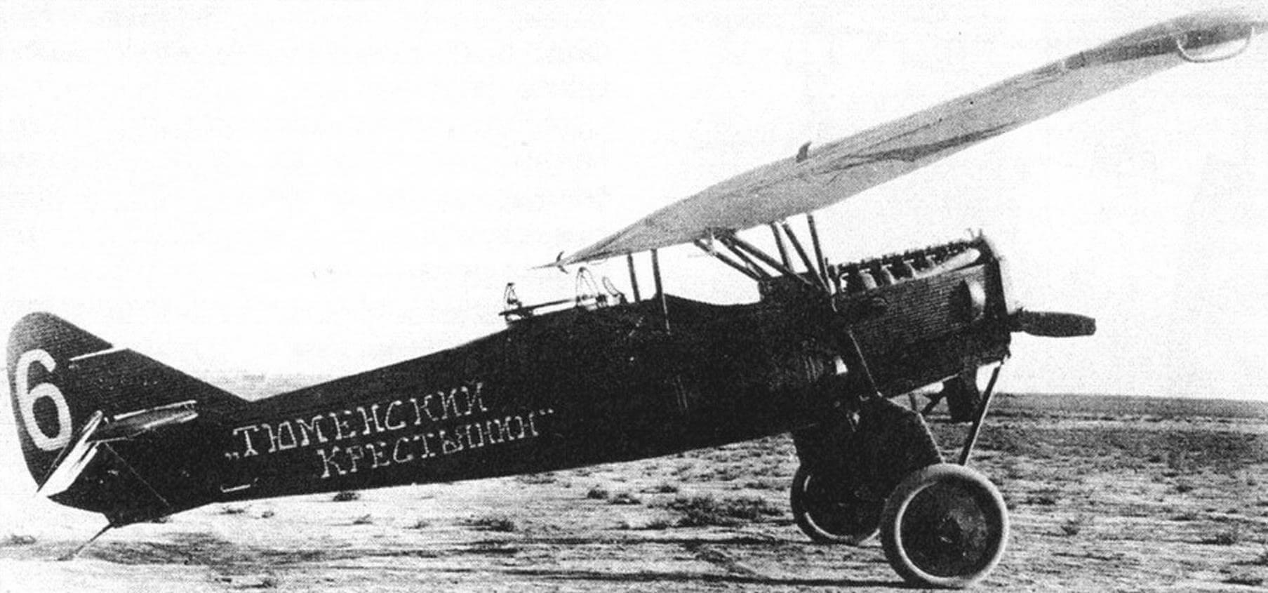 Серийный Ю-21 «Тюменский крестьянин». Он входил в так называемую эскадрилью им. Свердлова, самолеты которой приобретались на средства, собранные на Урале. Этот Ю-21 попал во 2-й орао в Ташкенте