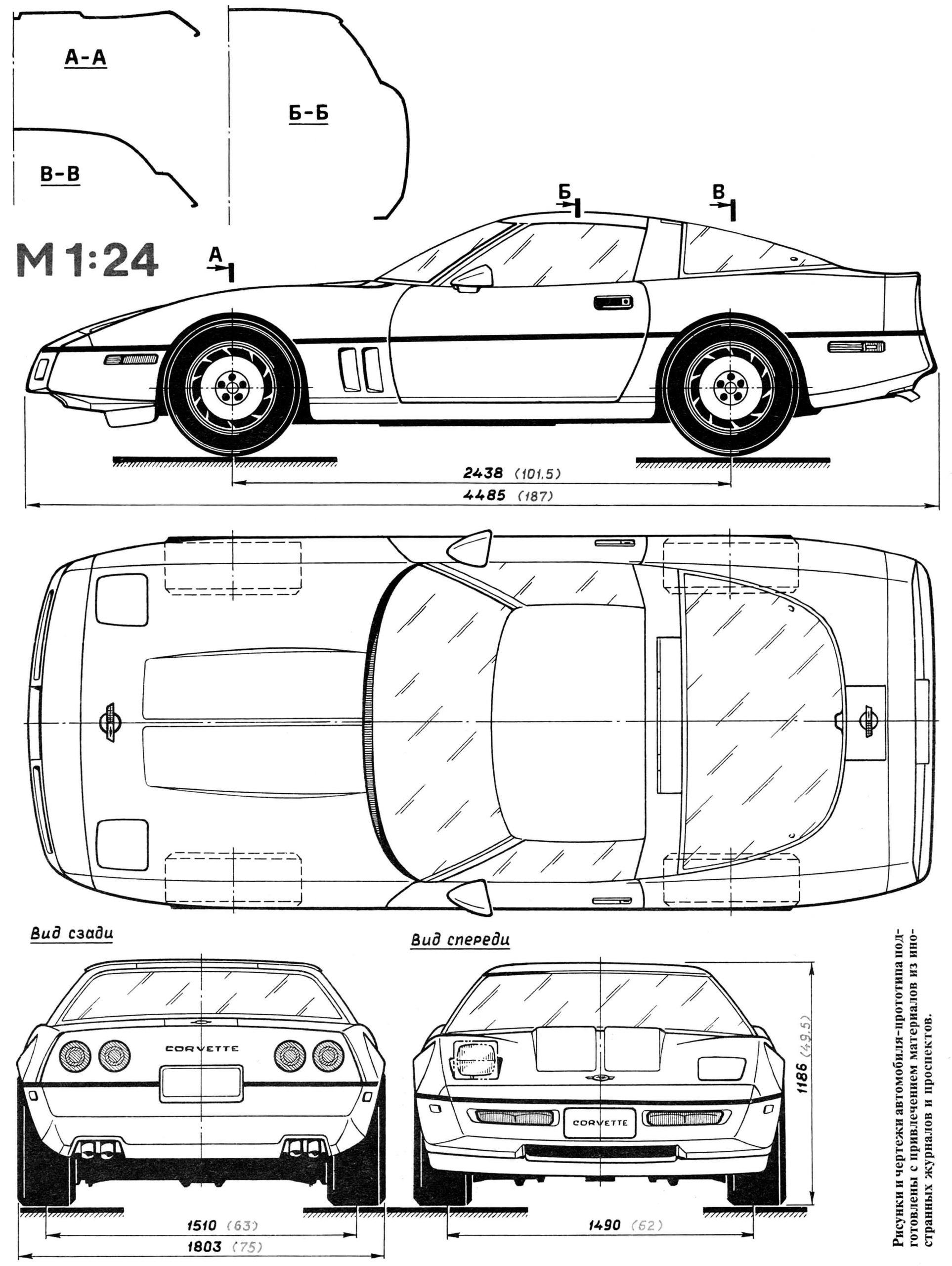 Легковой автомобиль «Шевроле Корвет»