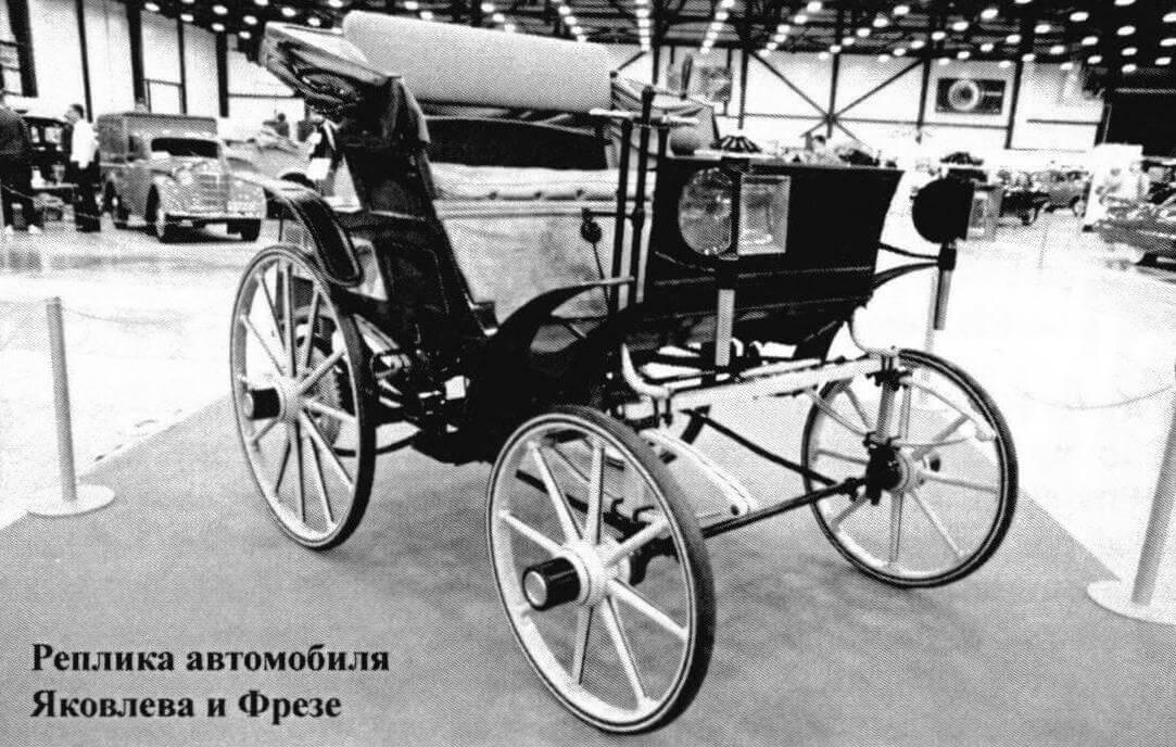Реплика автомобиля Яковлева и Фрезе