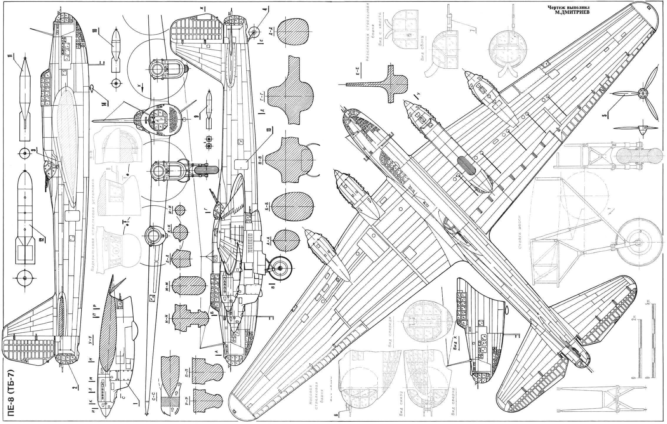 Бомбардировщик Пе-8 (ТБ-7