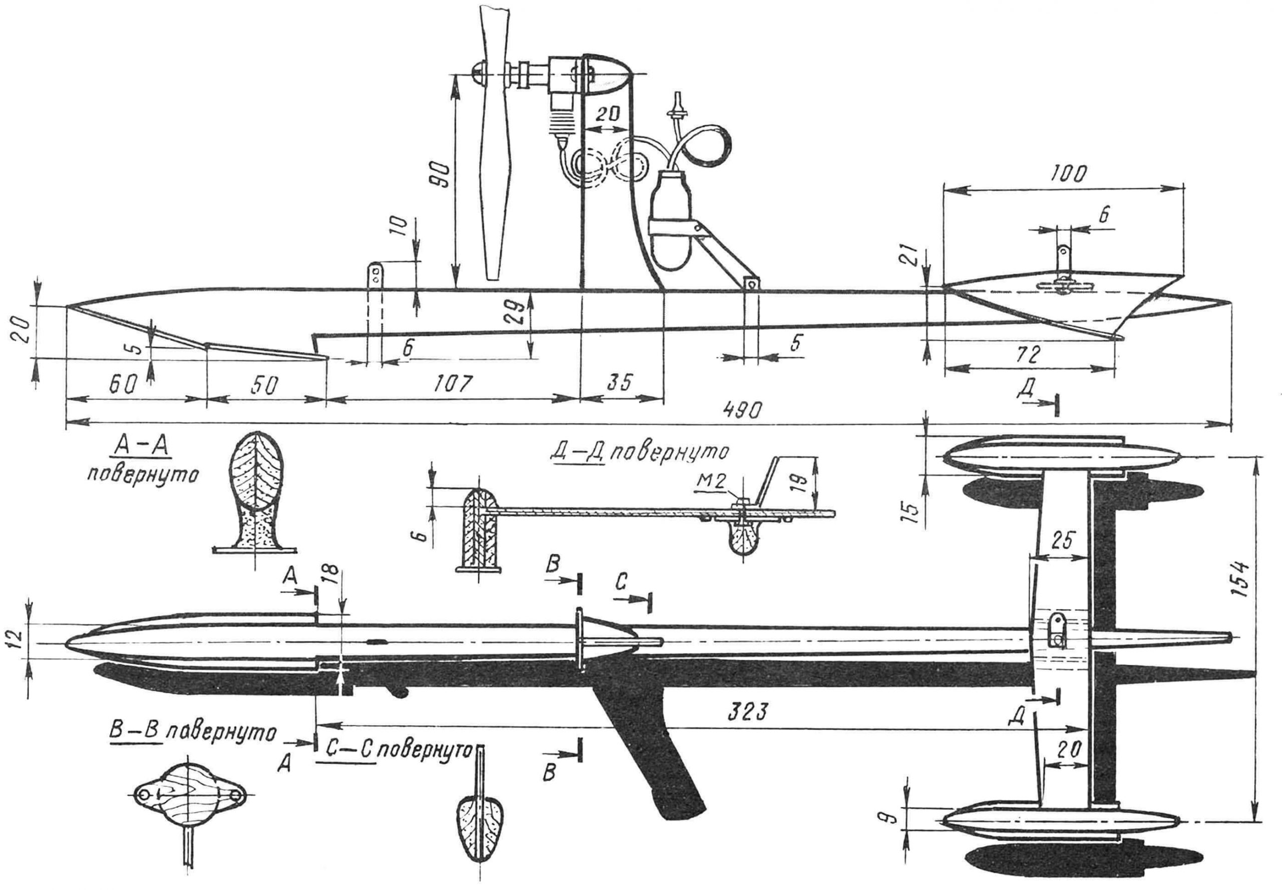 Кордовая скоростная модель аэроглиссера с двигателем, работающим на сжиженном углекислом газе