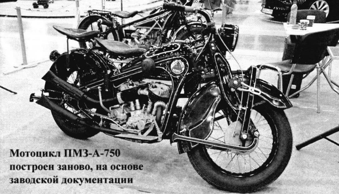 Мотоцикл ПМЗ-А-750 построен заново, на основе заводской документации