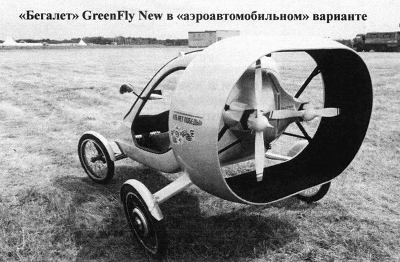 «Бегалет» GreenFly New в «аэроавтомобильном» варианте