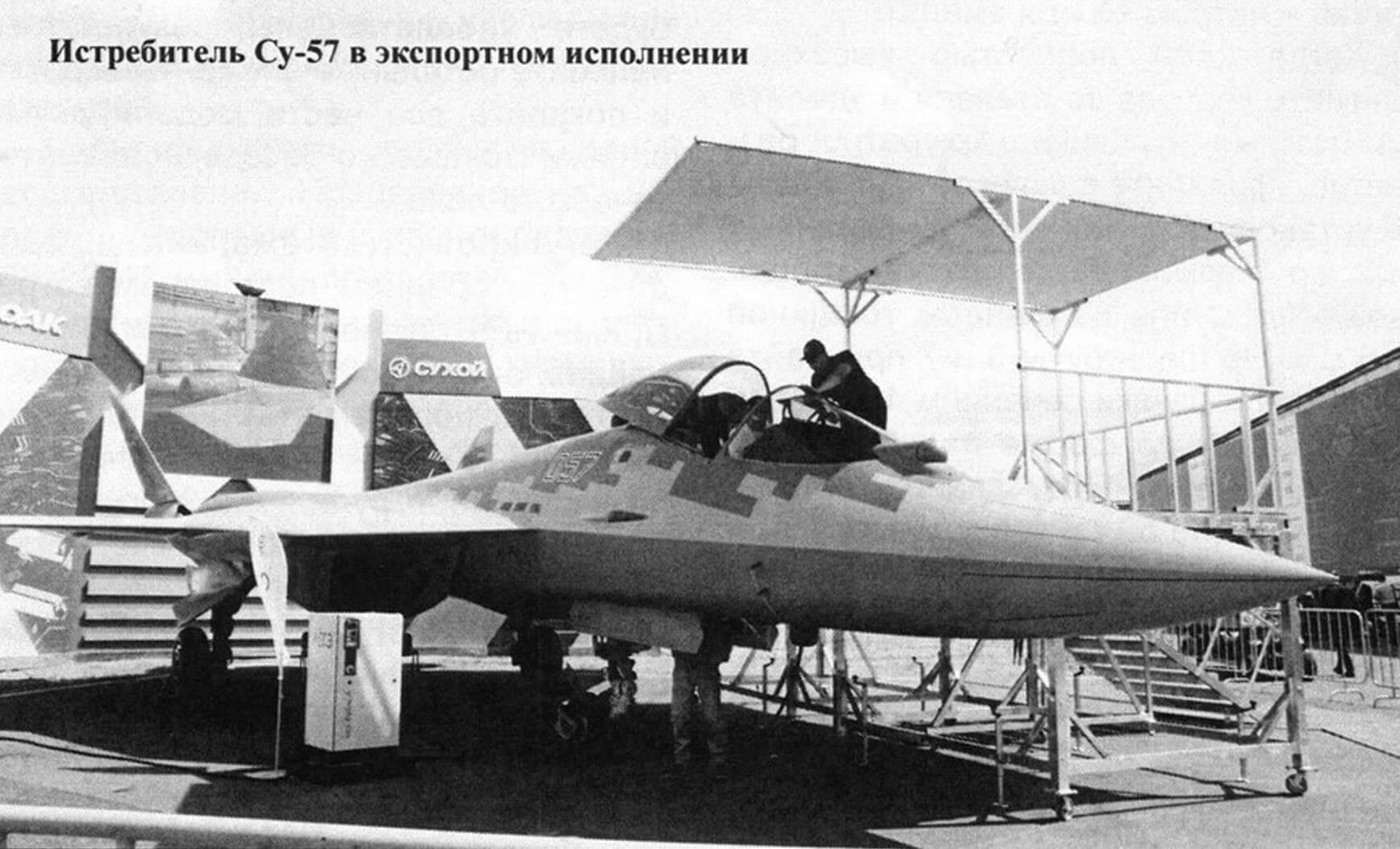 Истребитель Су-57 в экспортном исполнении