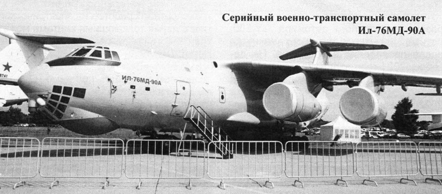 Серийный военно-транспортный самолет Ил-76МД-90А