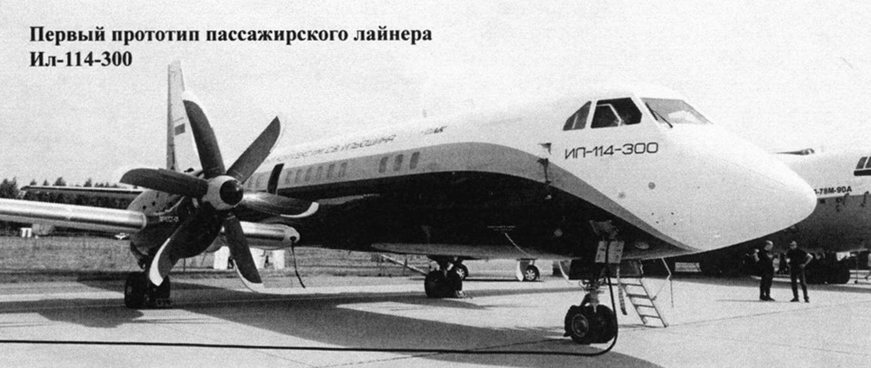 Первый прототип пассажирского лайнера Ил-114-300