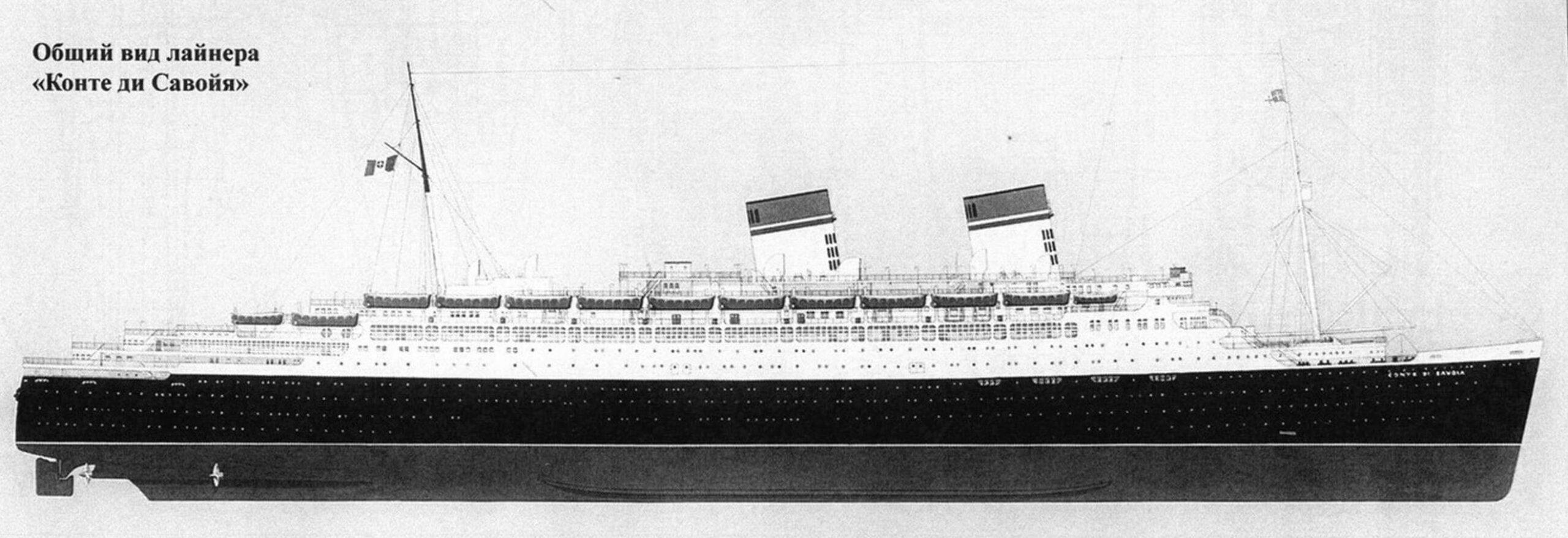 Общий вид лайнера «Конте ди Савойя»